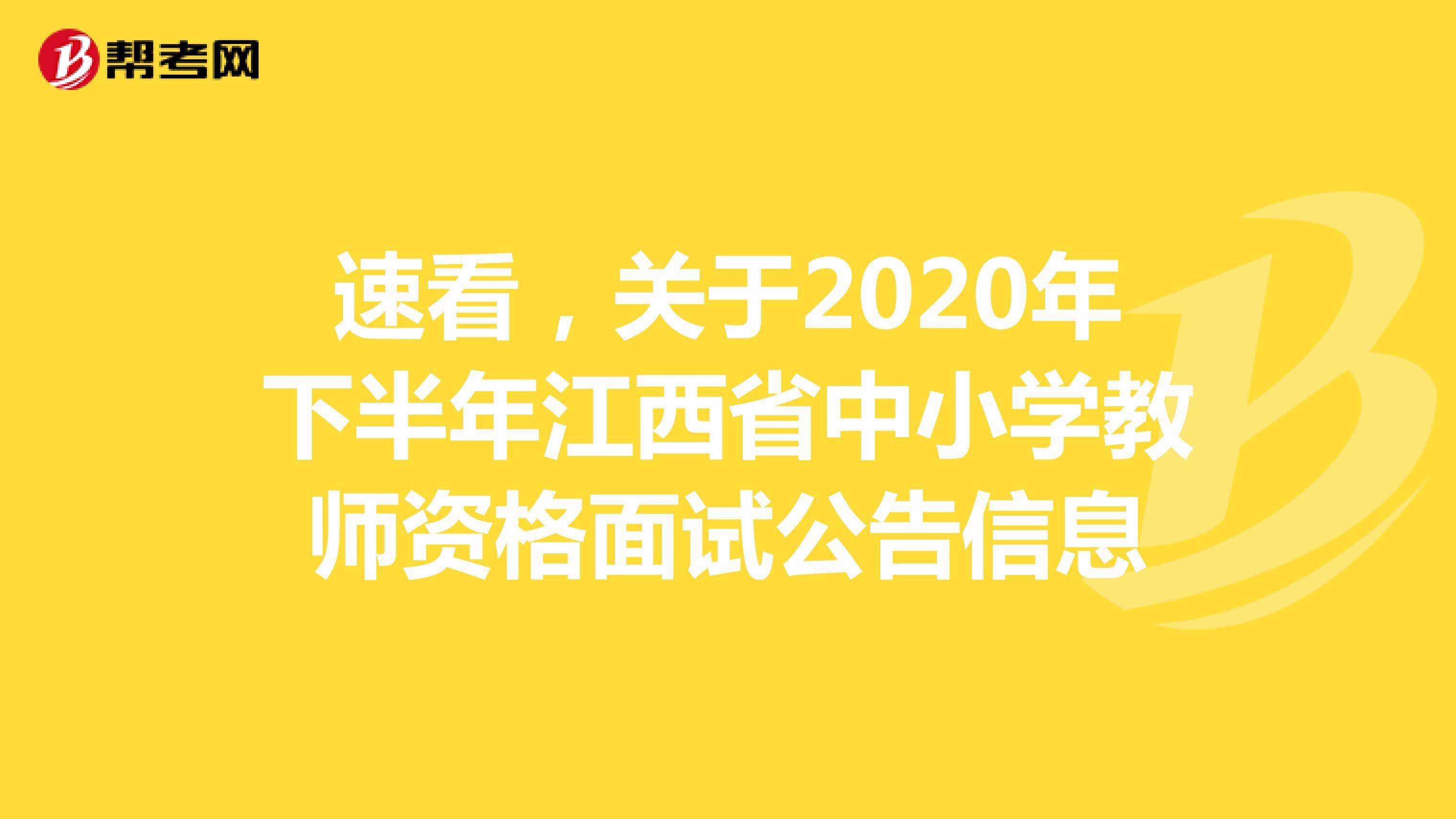 速看,關于2020年下半年江西省中小學教師資格面試公告信息