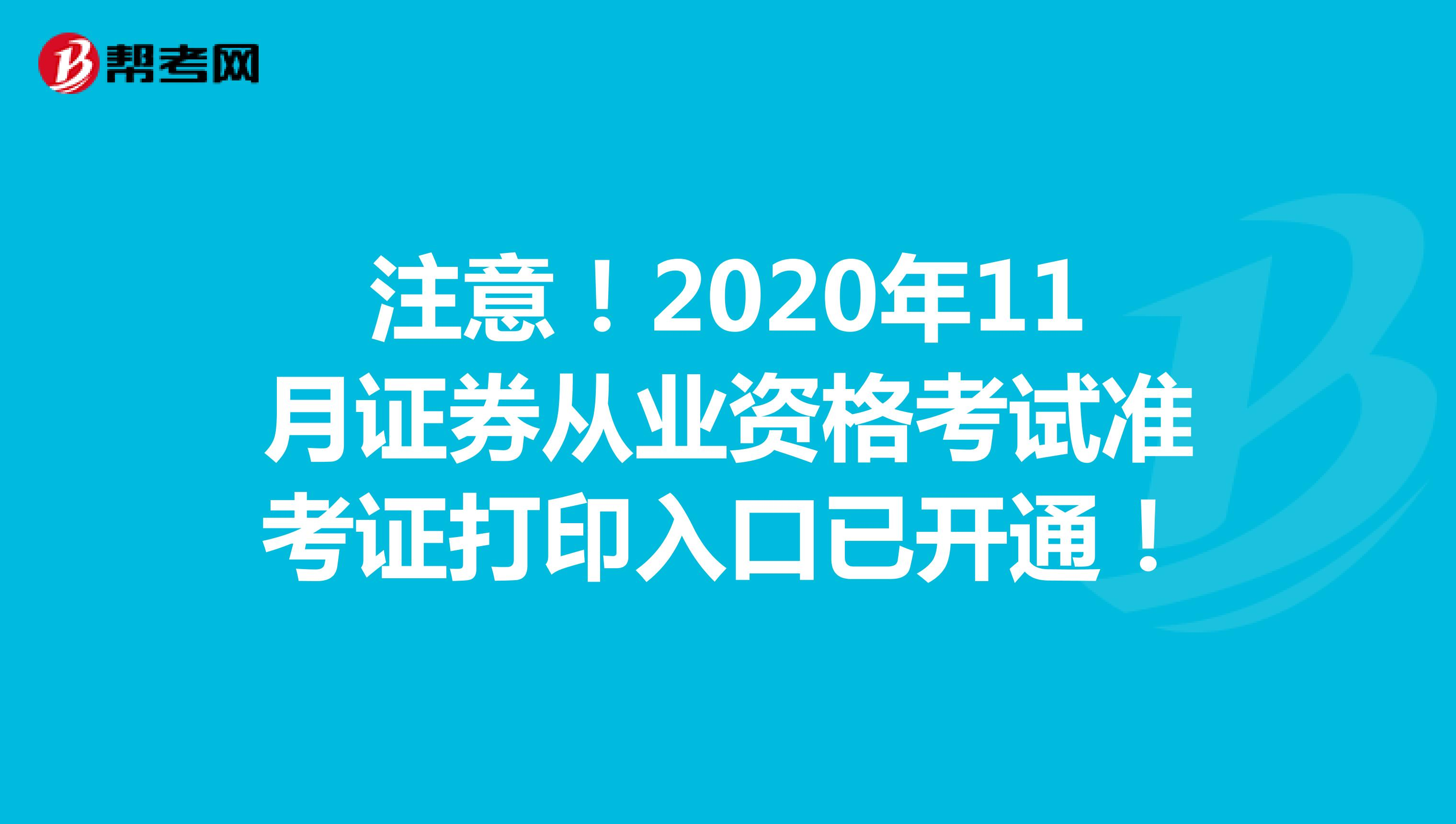 注意!2020年11月证券从业Beplay官方准考证打印入口已开通!