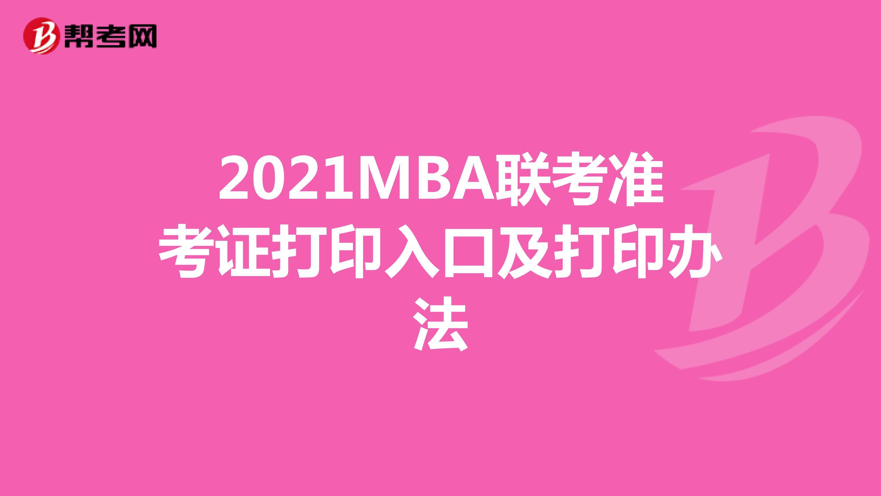 2021MBA聯考準考證打印入口及打印辦法