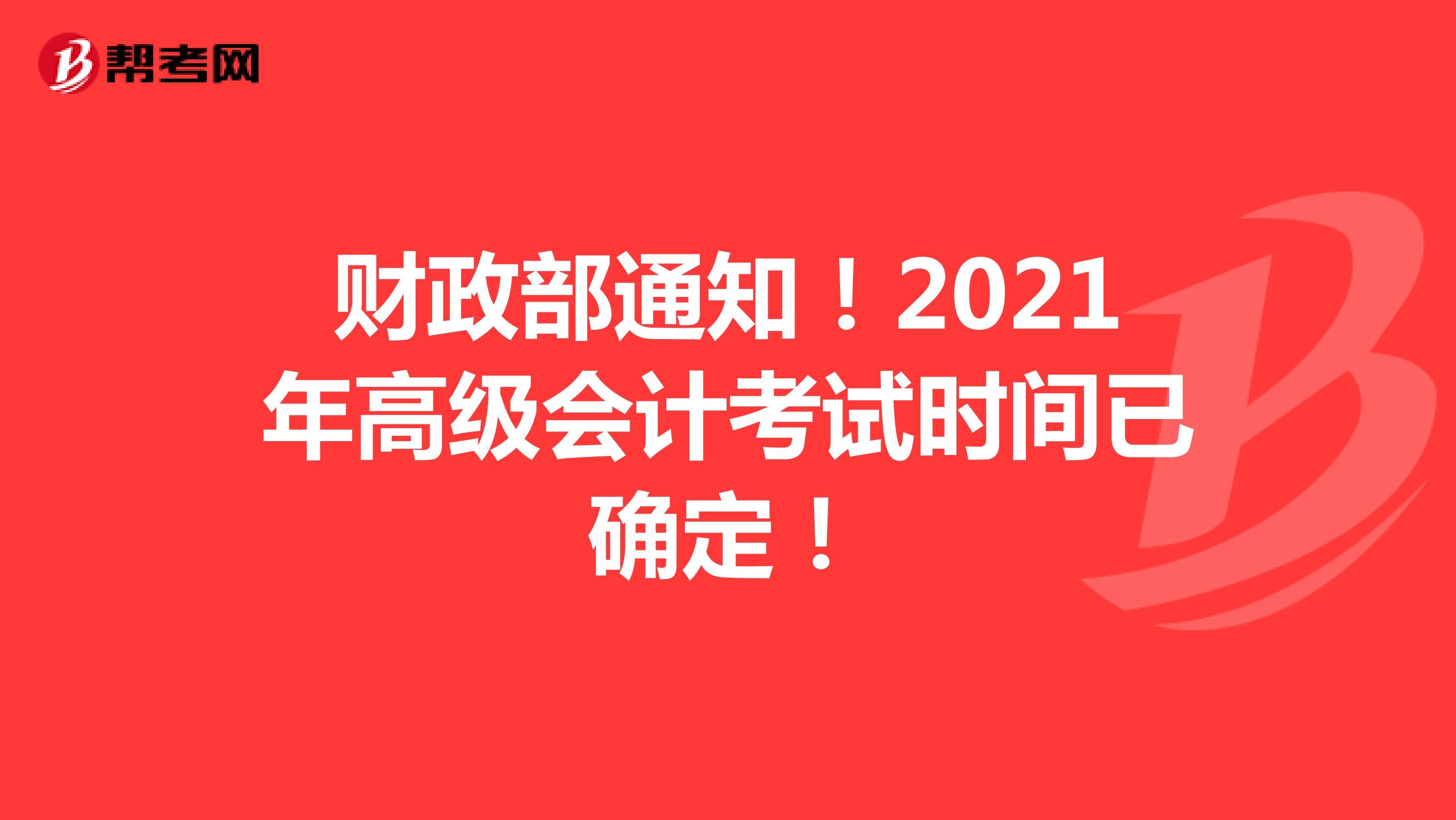 財政部通知!2021年高級會計考試時間已確定!