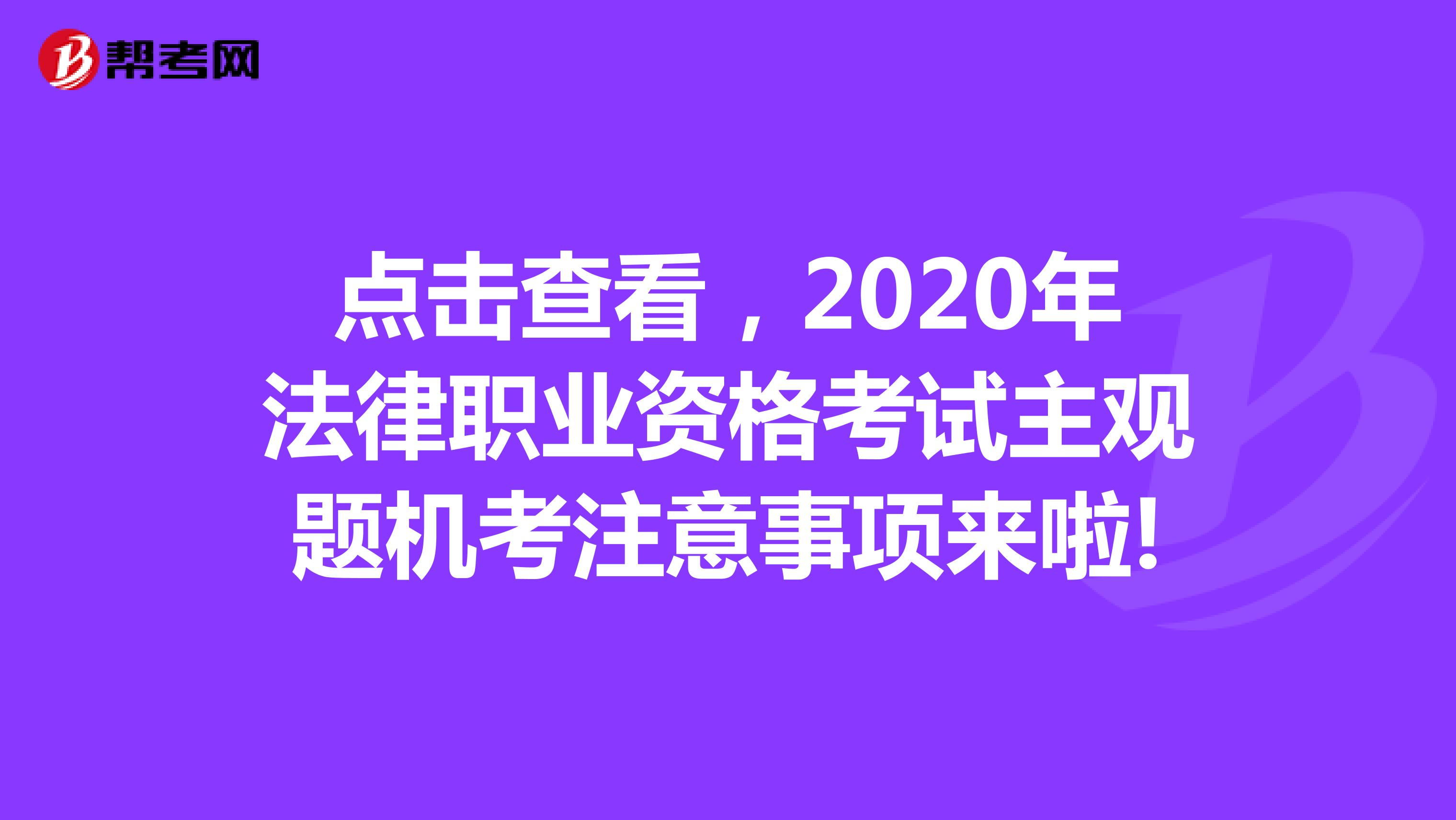 速看,2020年法律职业资格考试主观题机考注意事项