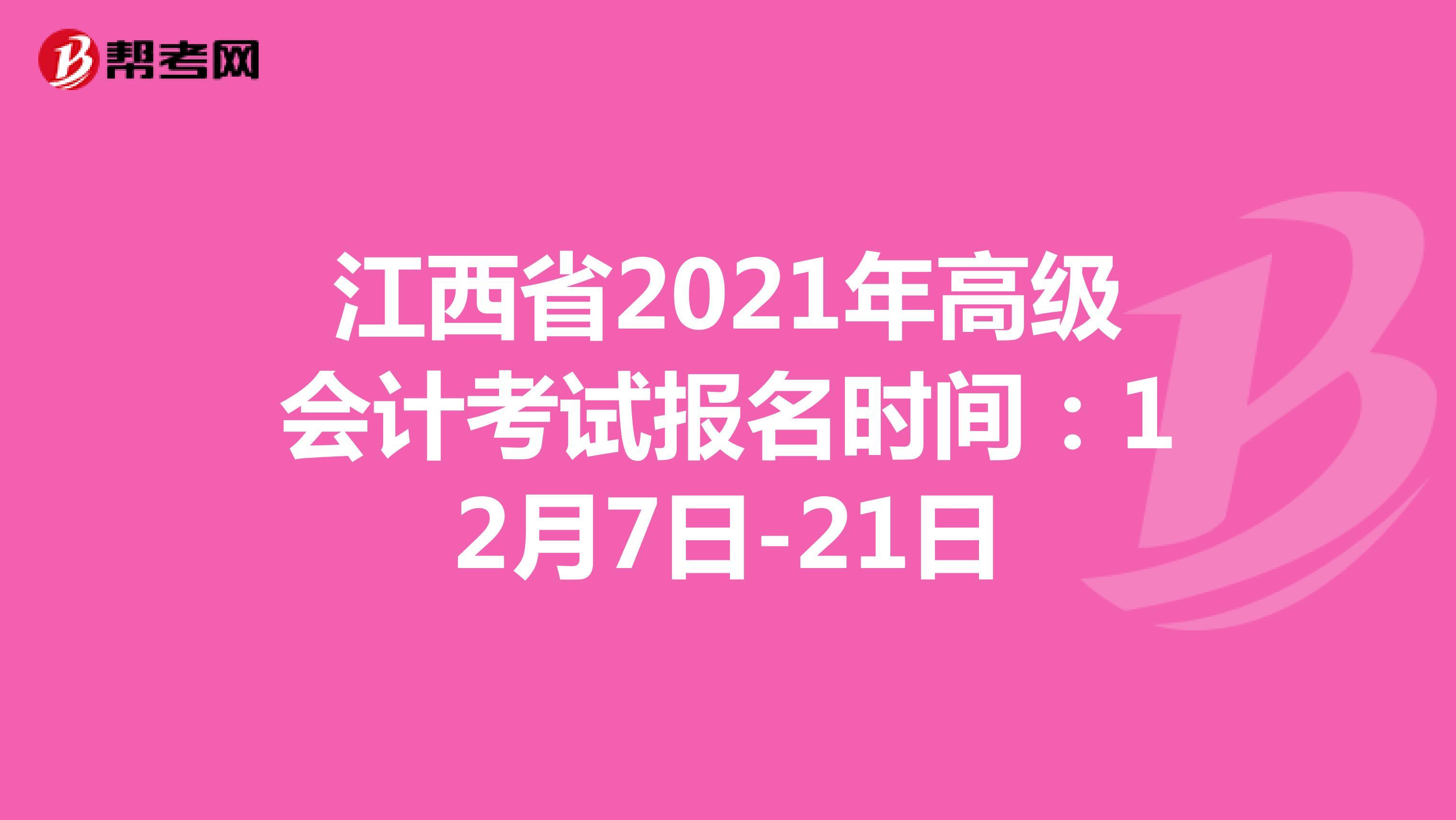 江西省2021年高級會計考試報名時間:12月7日-21日