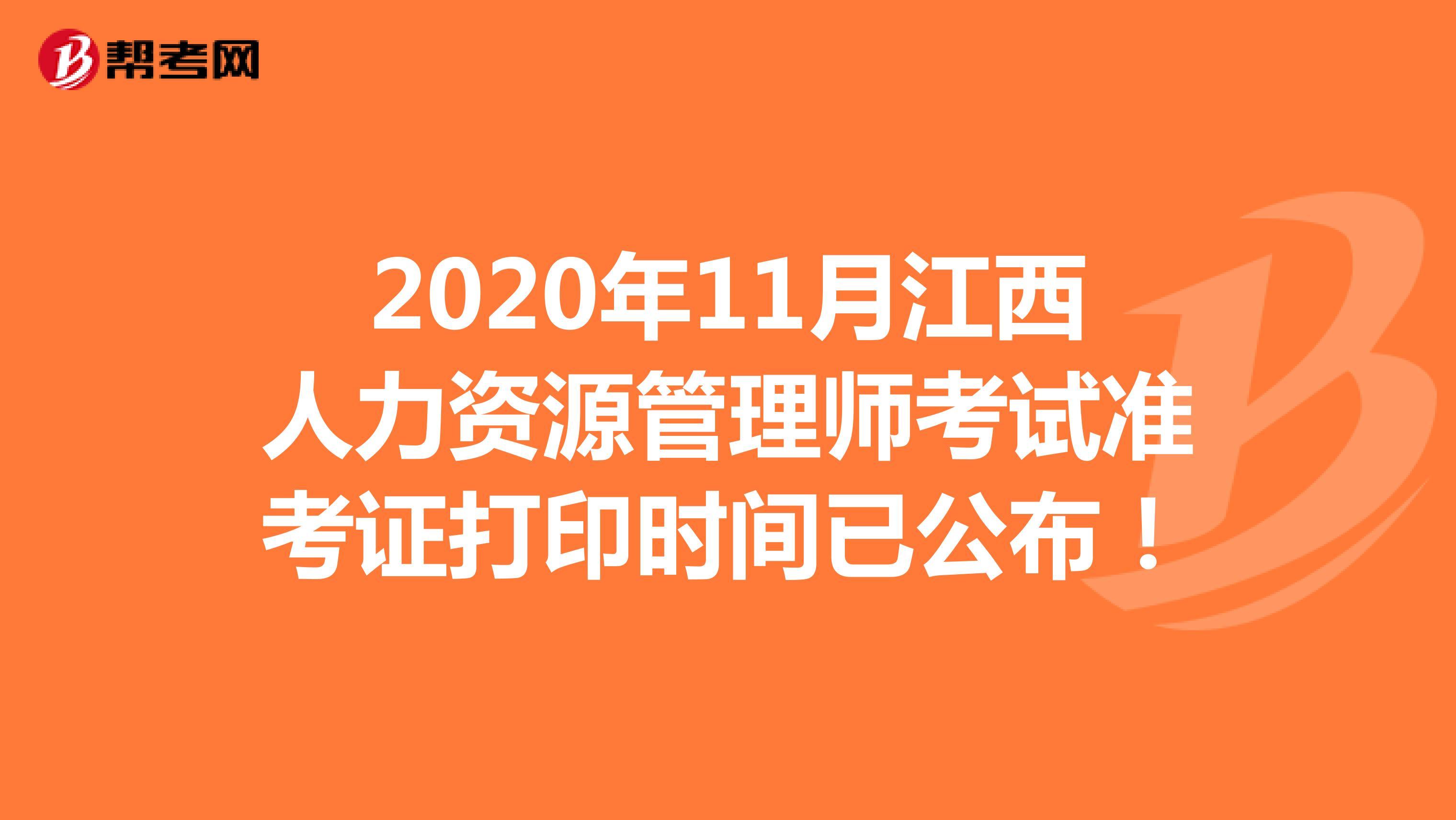 2020年11月江西人力资源管理师考试准考证打印时间已公布!