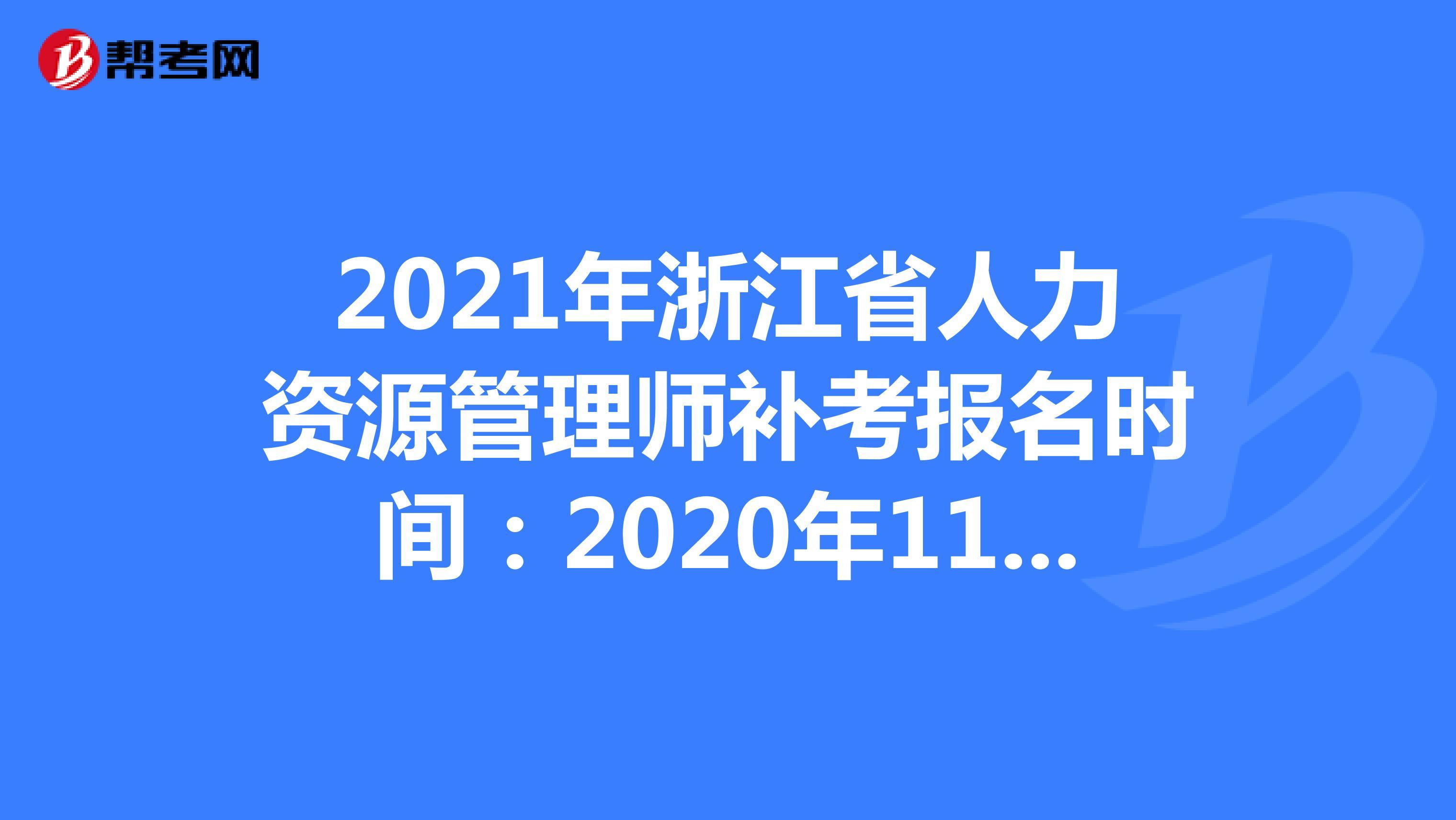 2021年浙江省人力資源管理師補考報名時間:2020年11月25日-12月1日