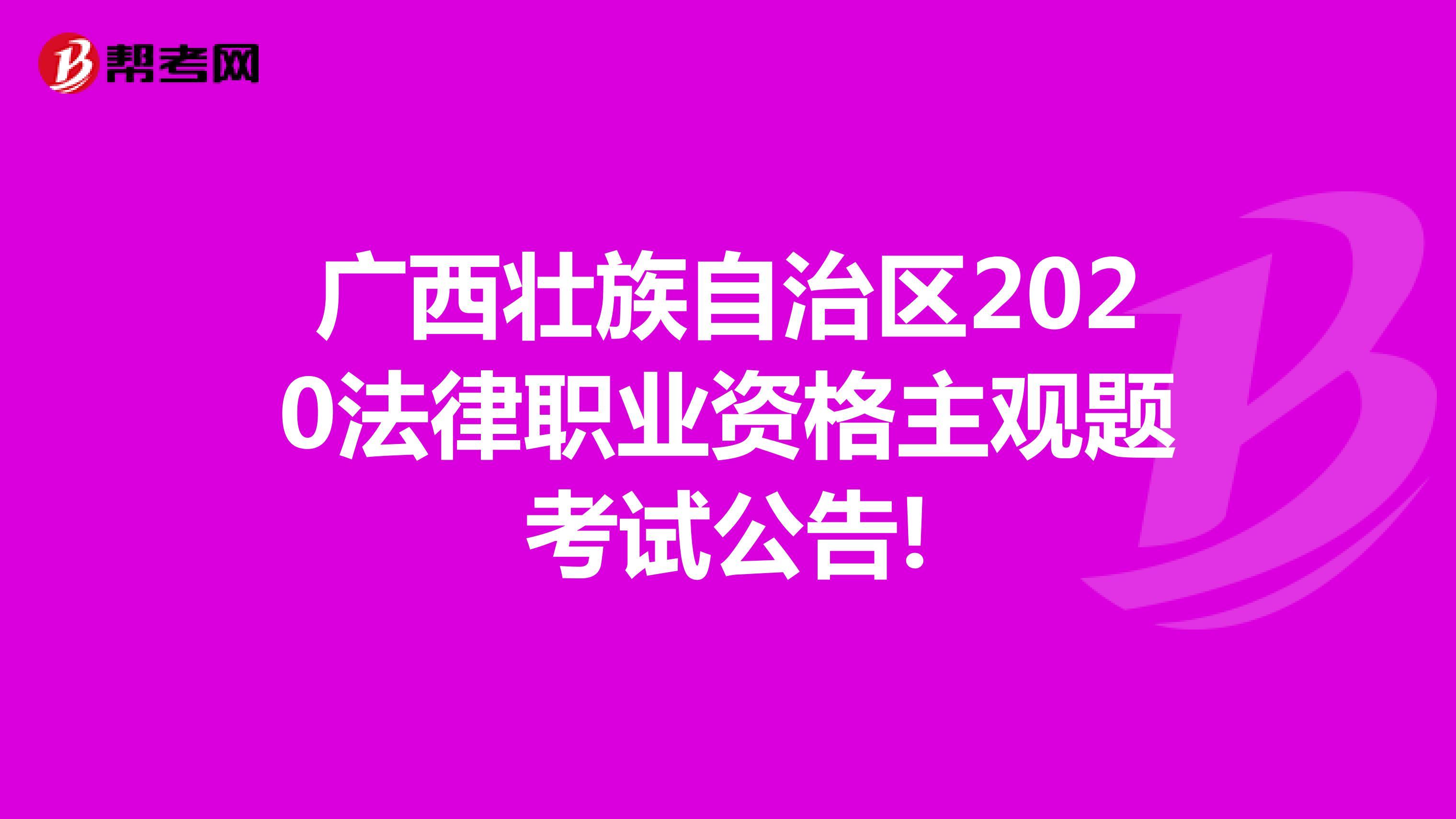 廣西壯族自治區2020法律職業資格主觀題考試公告!