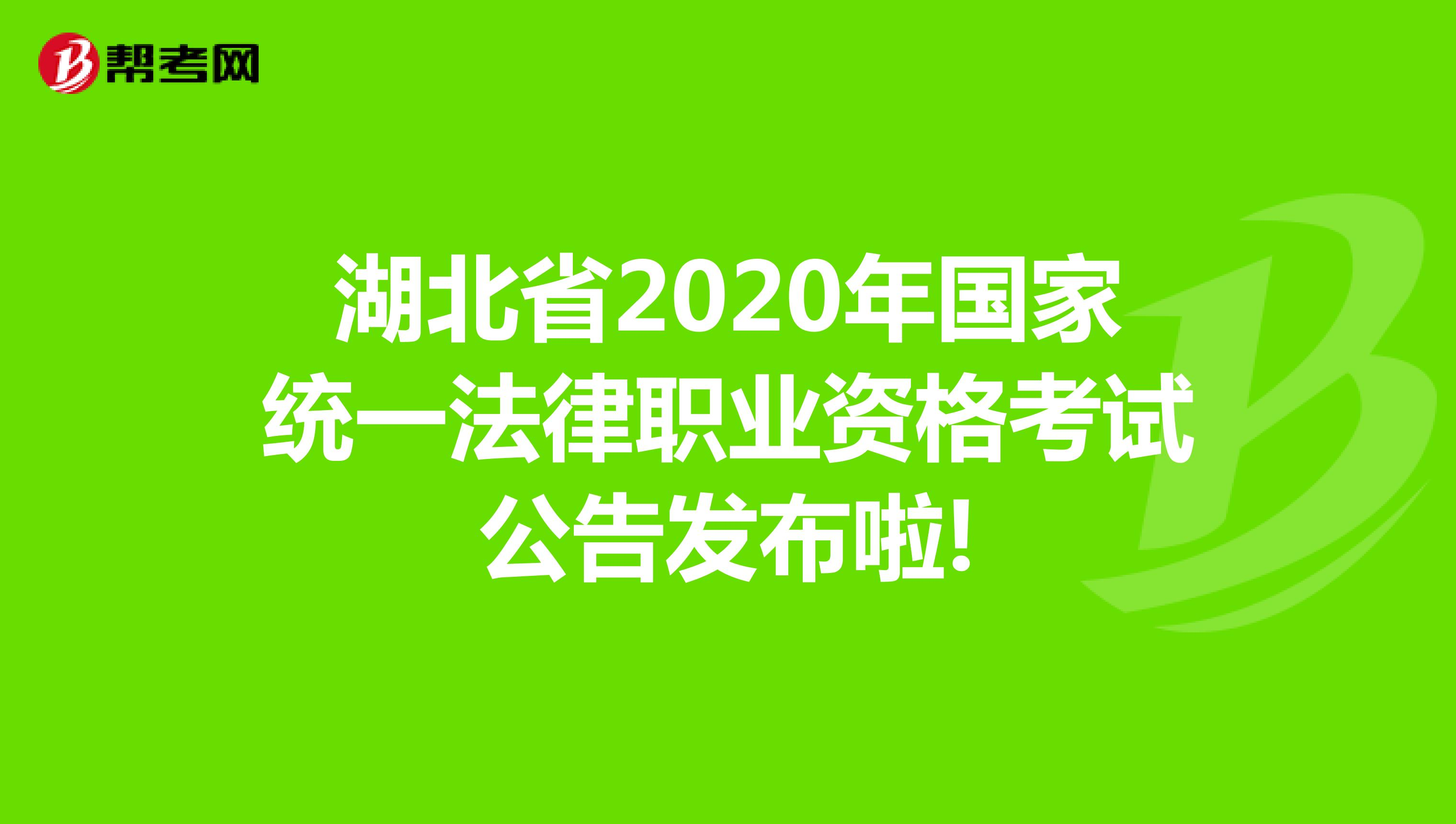 湖北省2020年國家統一法律職業資格考試公告發布啦!