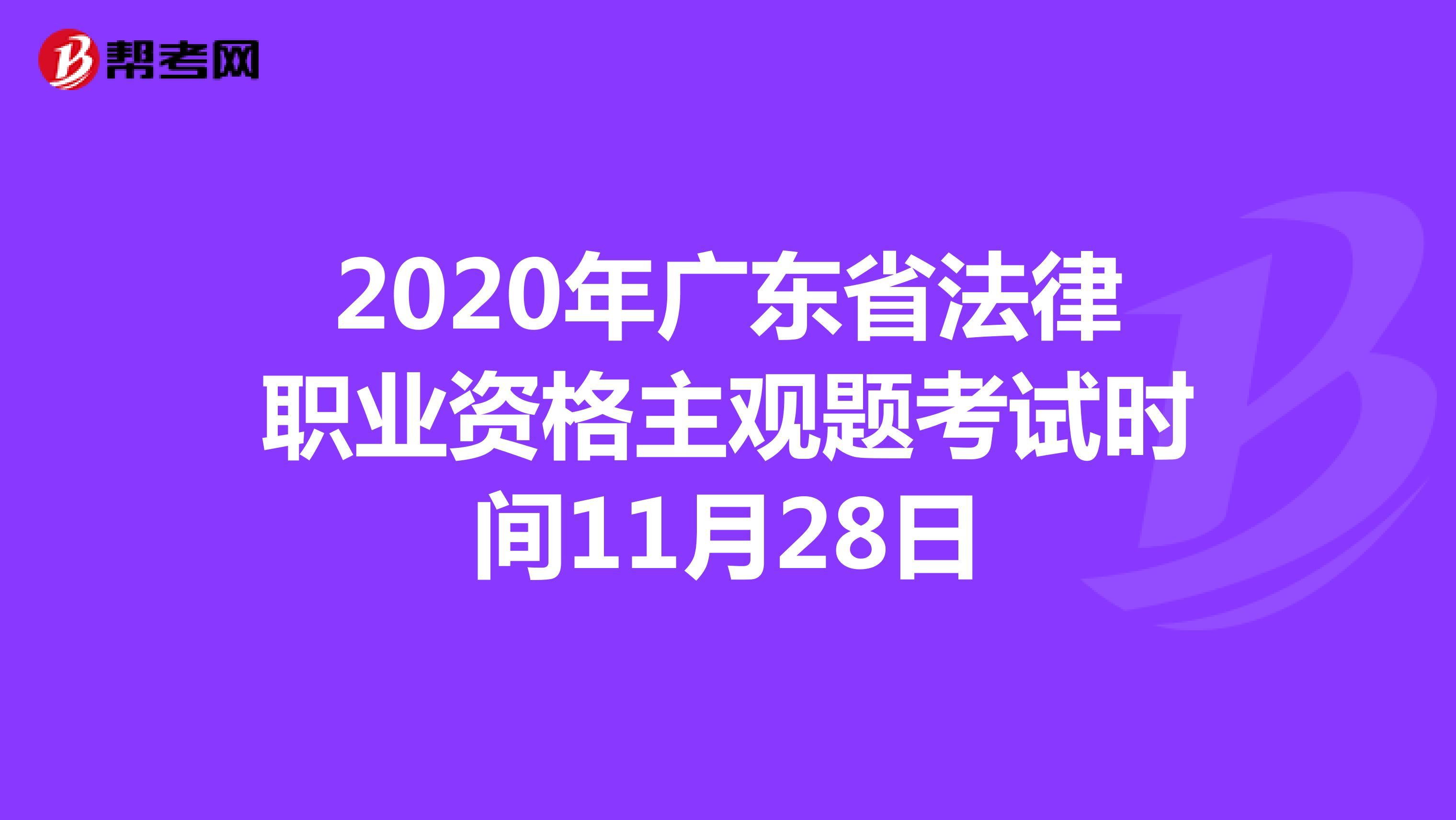 2020年廣東省法律職業資格主觀題考試時間11月28日