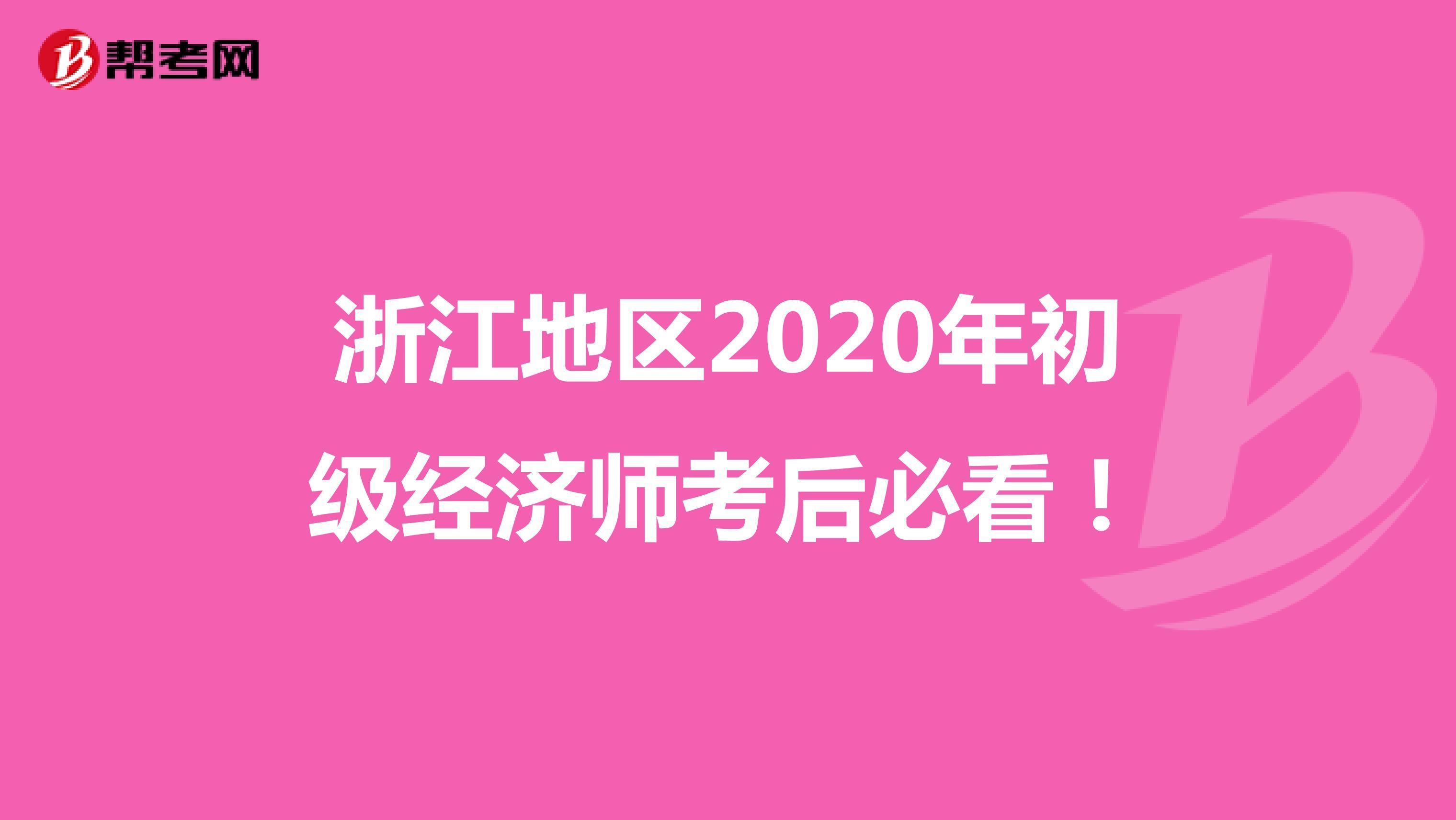 浙江地区2020年初级经济师考后必看!