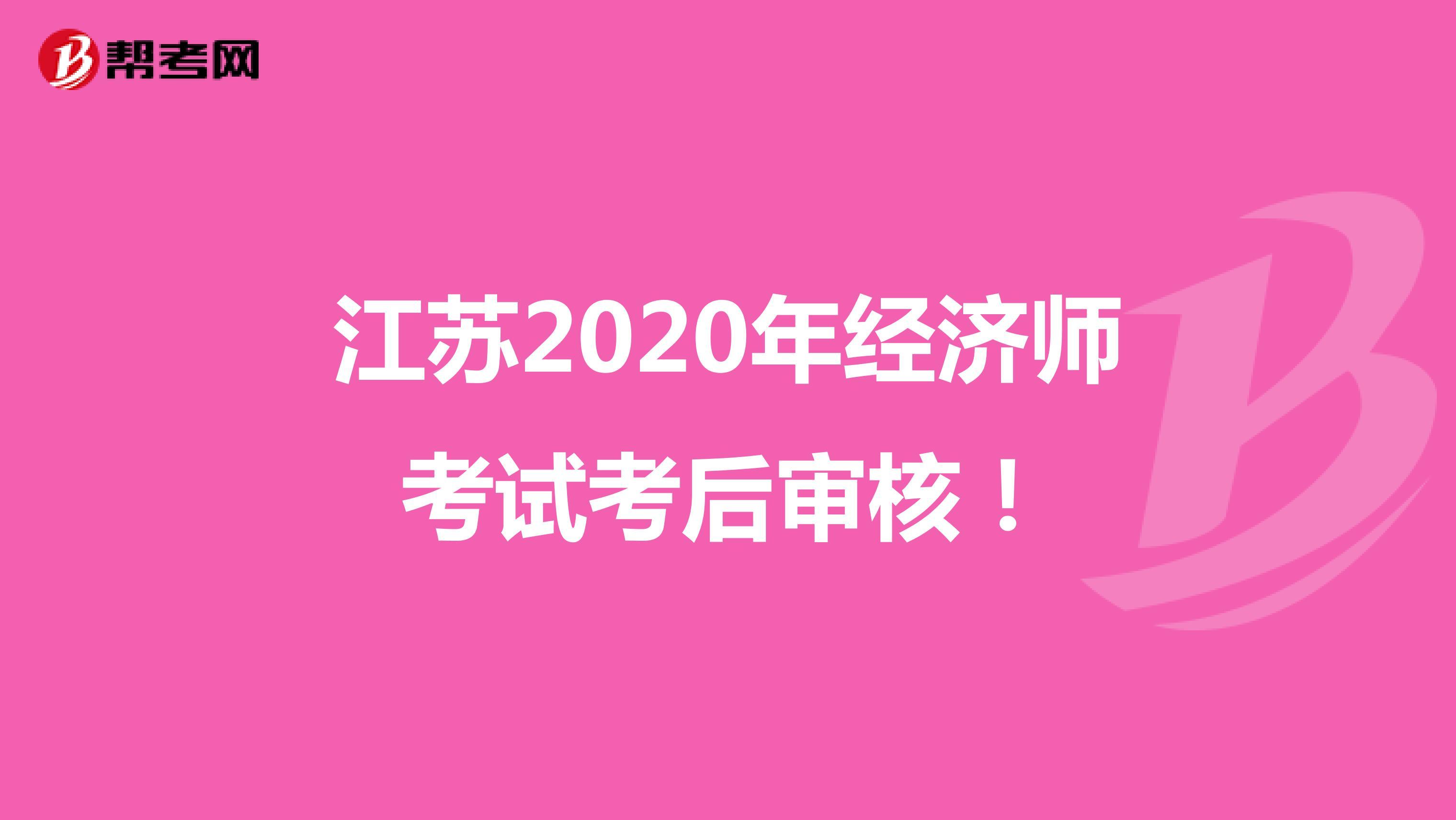 江蘇2020年初級經濟師考試考后審核!