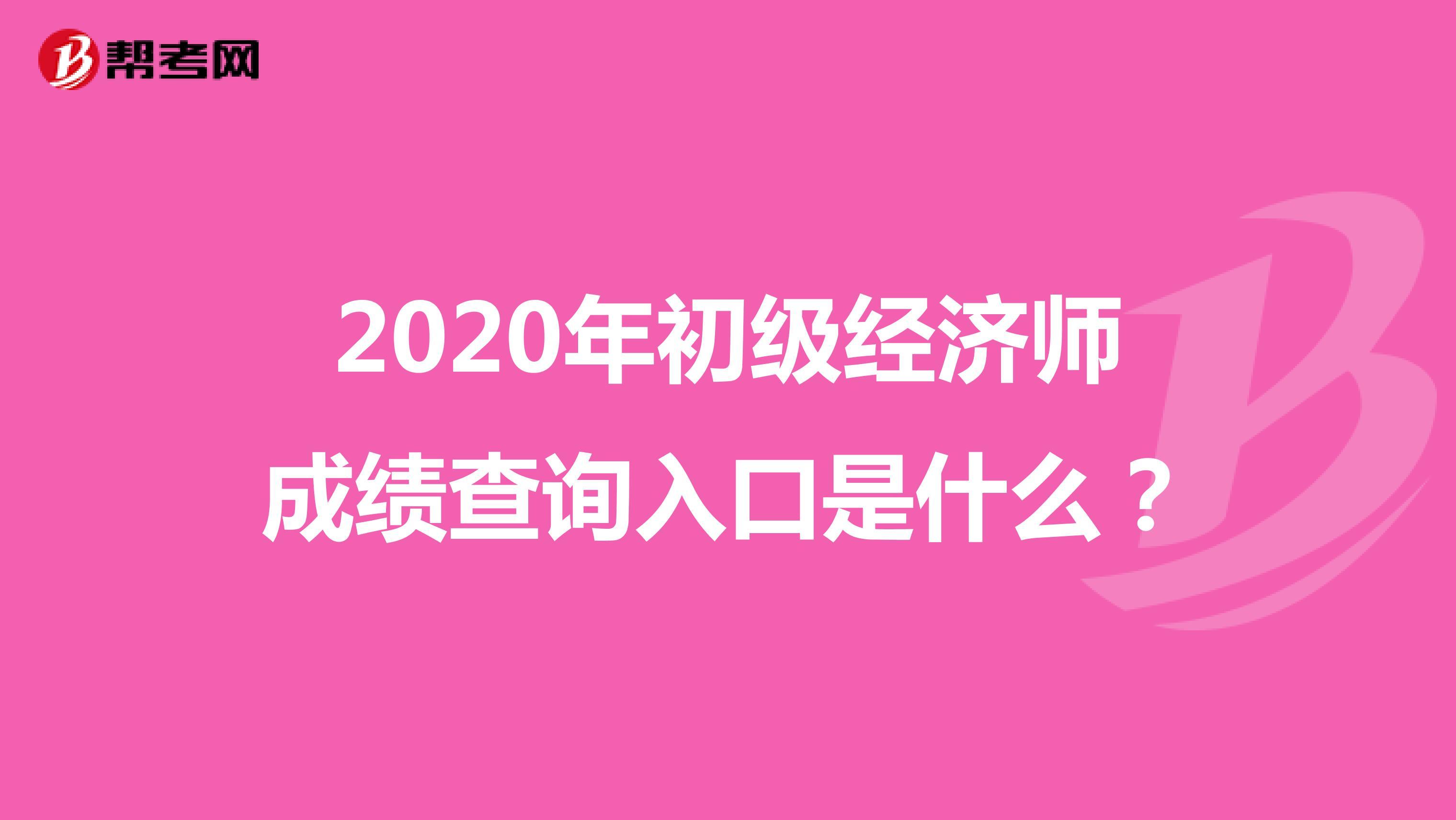 2020年初級經濟師成績查詢入口是什么?