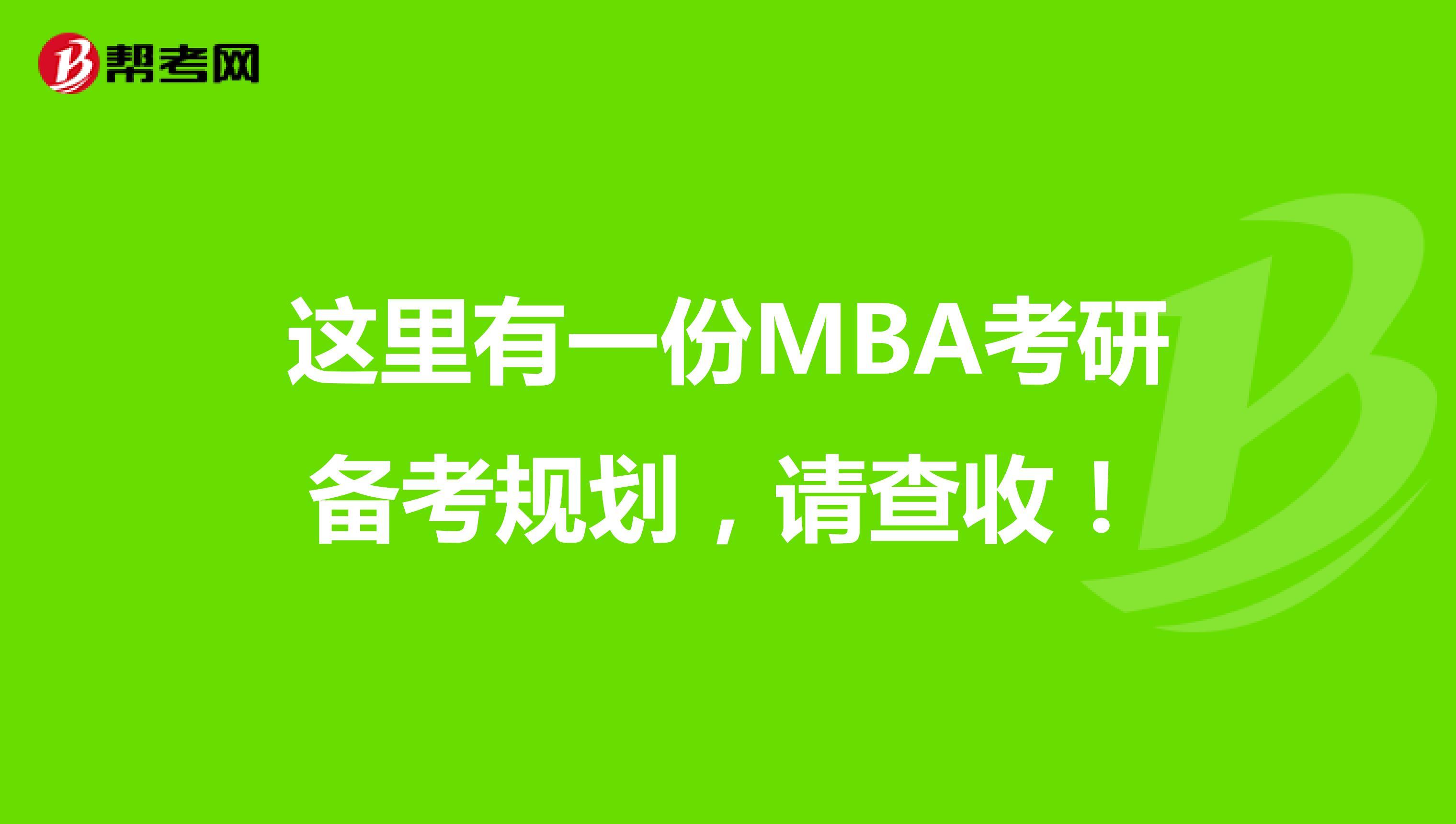 这里有一份MBA考研备考规划,请查收!