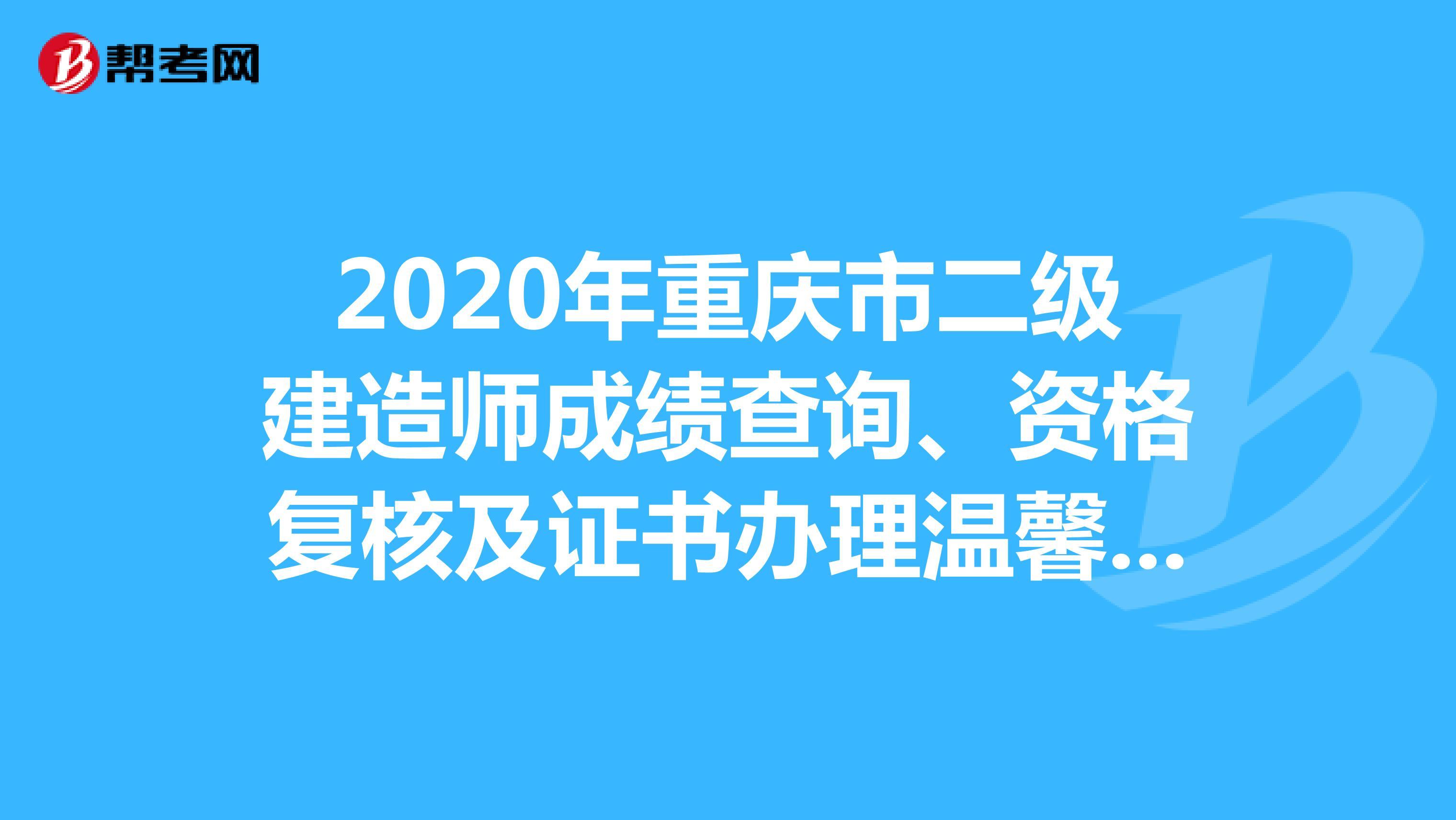 2020年重慶市二級建造師成績查詢、資格復核及證書辦理溫馨提示