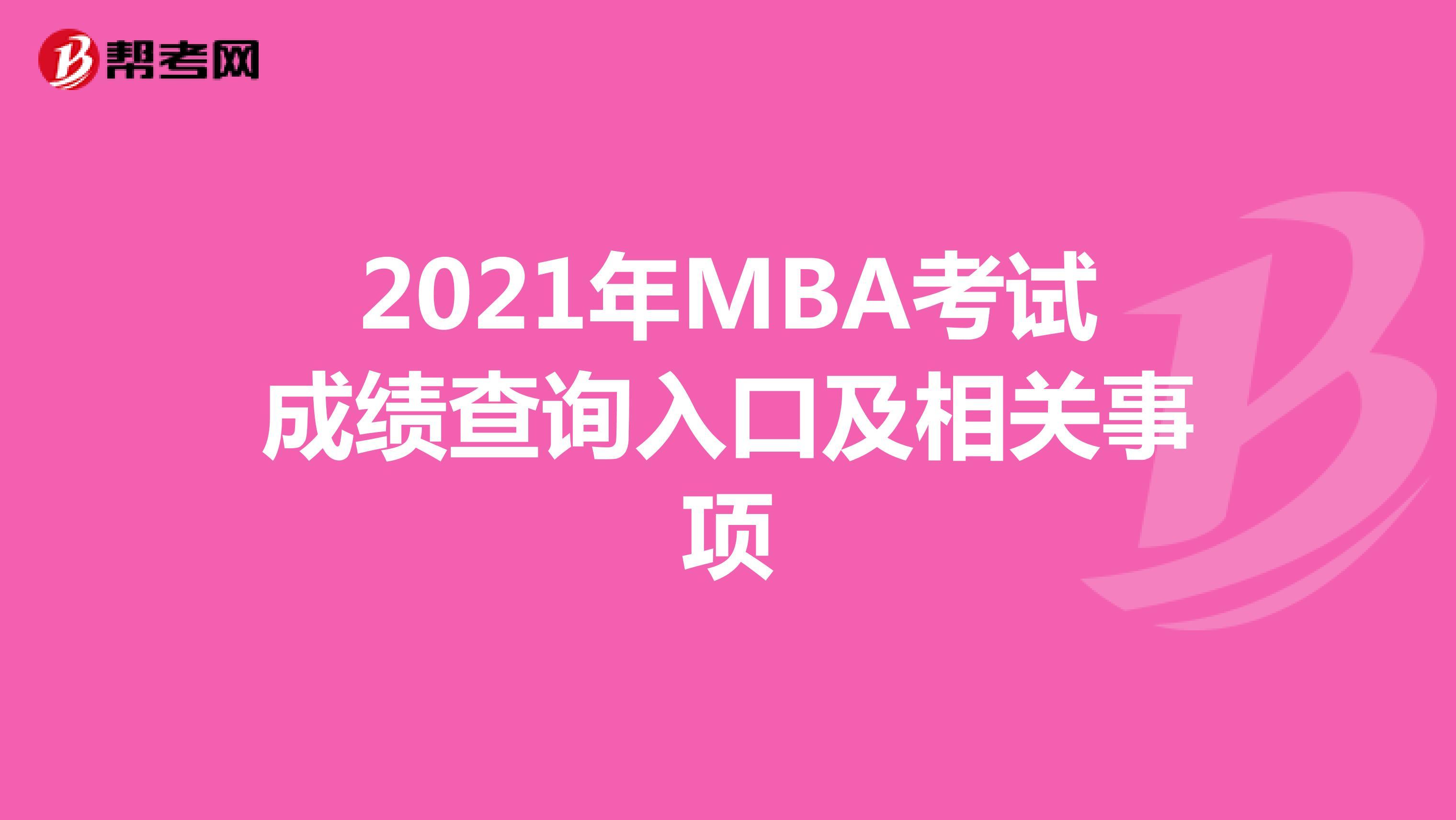 2021年MBA考試成績查詢入口及相關事項
