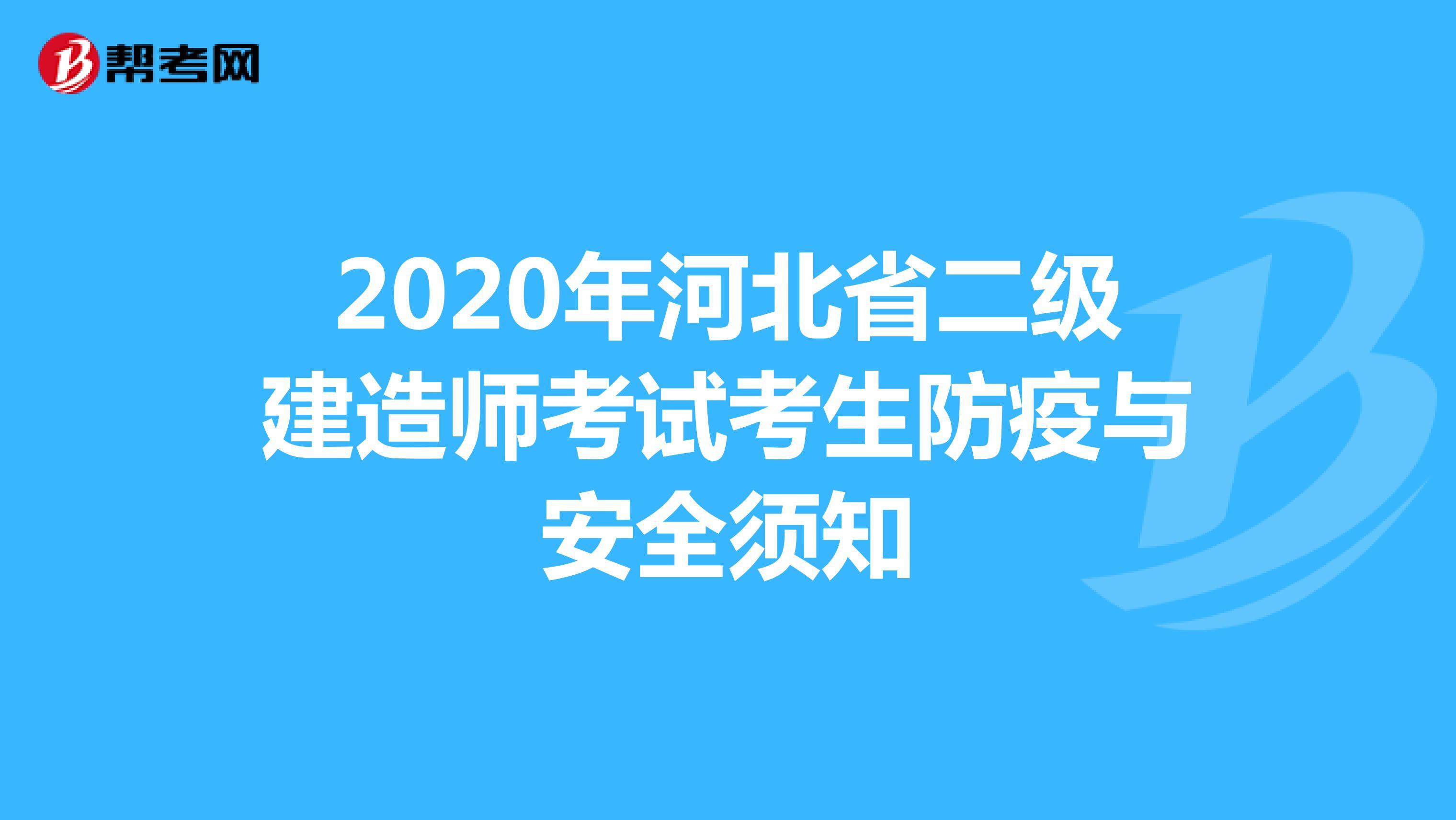 2020年河北省二级建造师考试考生防疫与安全须知