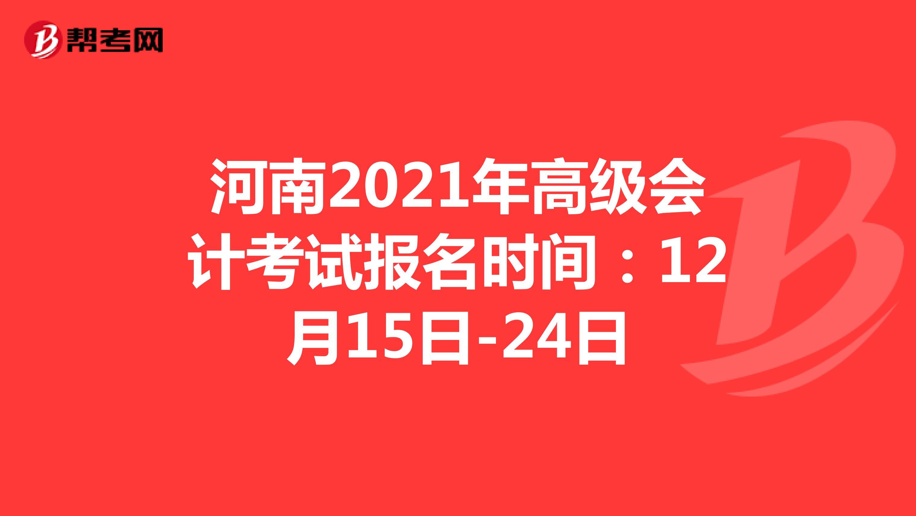 河南2021年高級會計考試報名時間:12月15日-24日