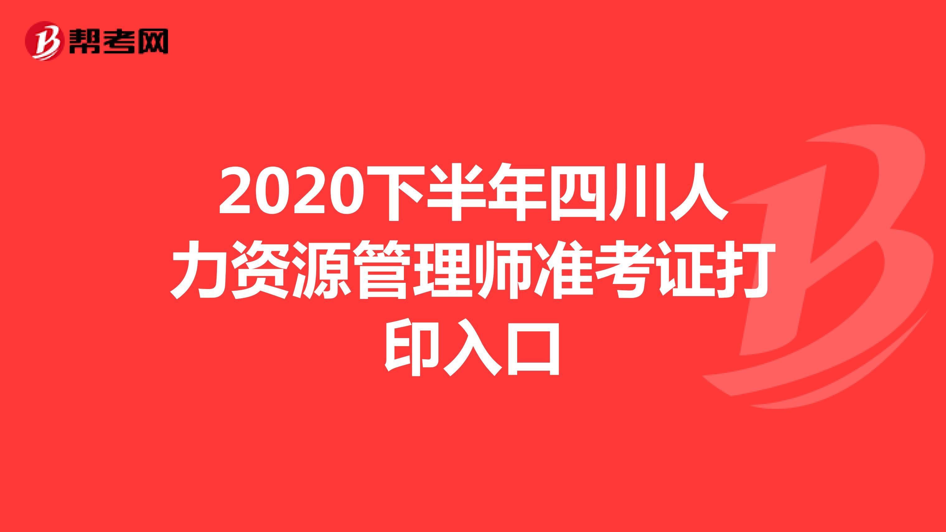 2020下半年四川人力資源管理師準考證打印入口