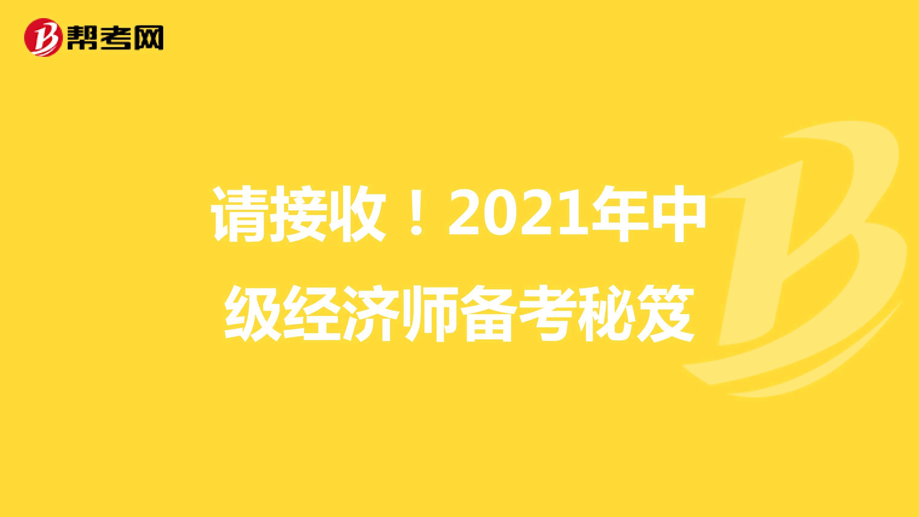 请接收!2021年(hot88电竞官网)中级经济师备考秘笈