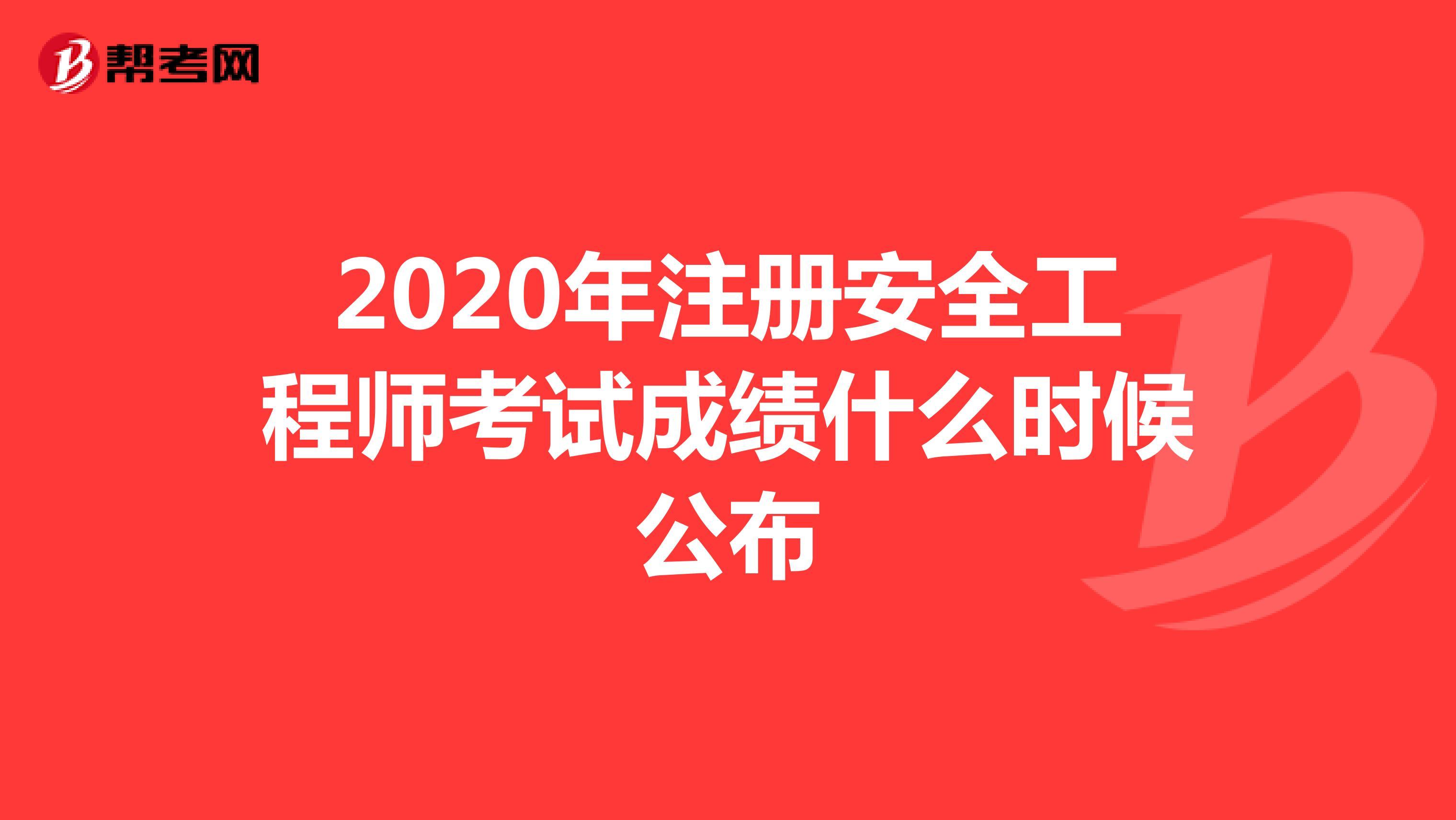 2020年注册安全工程师考试成绩什么时候公布