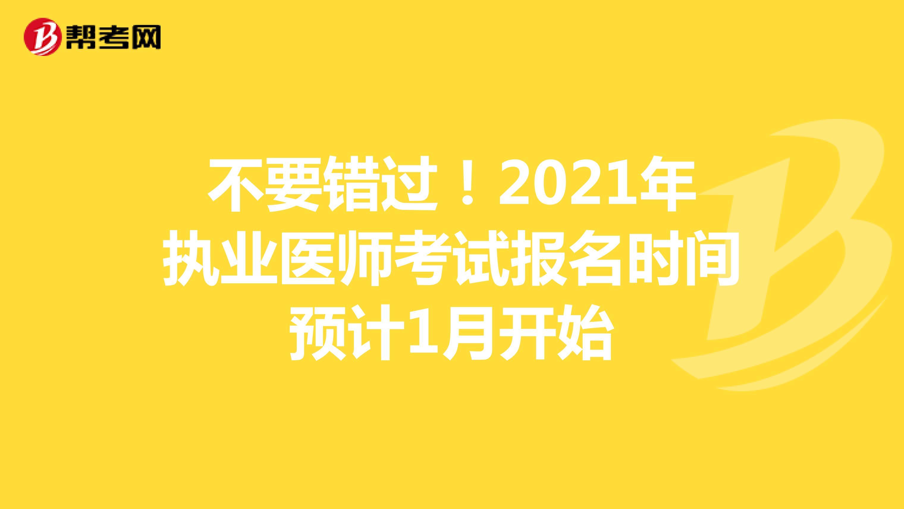 不要錯過!2021年執業醫師考試報名時間預計1月開始