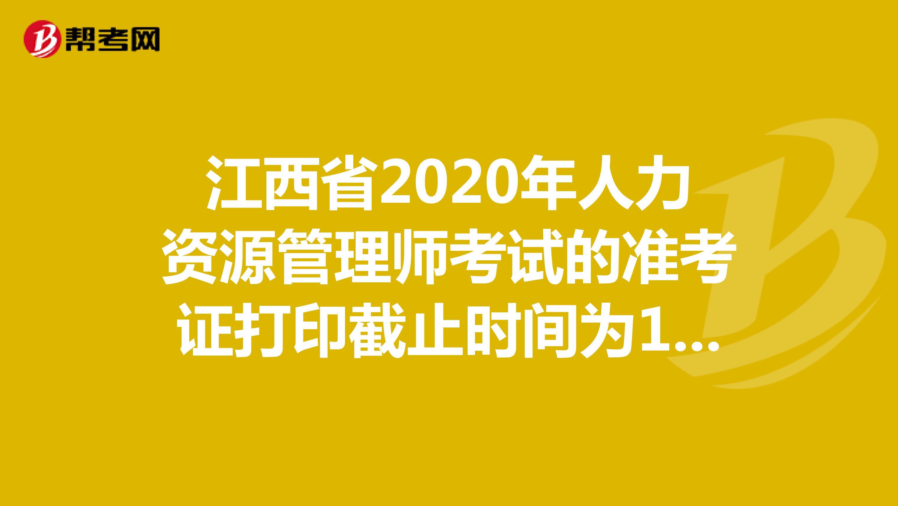 江西省2020年人力資源管理師考試的準考證打印截止時間為11月27日!