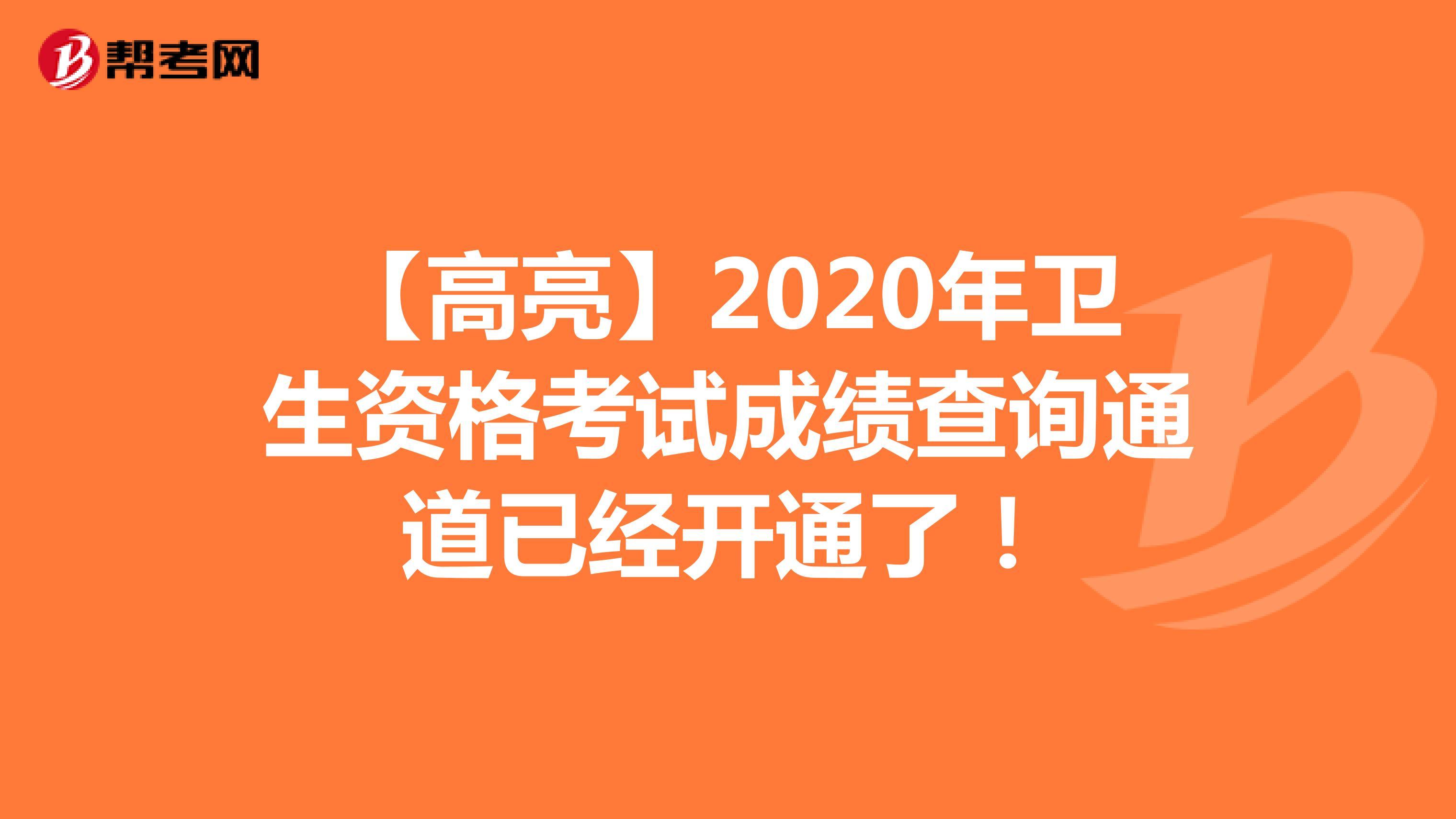 【高亮】2020年衛生資格考試成績查詢通道已經開通了!