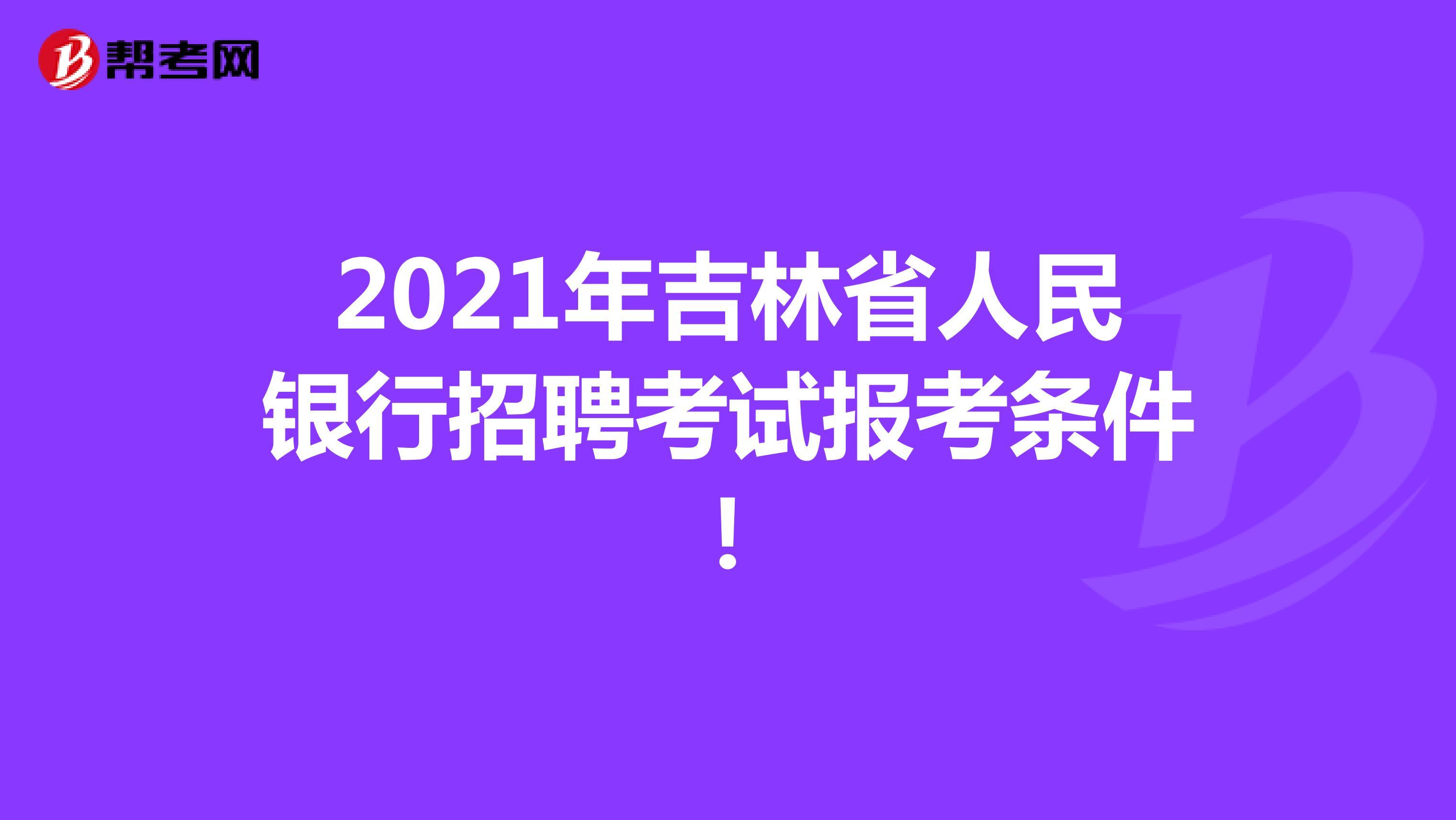 2021年吉林省人民银行招聘考试报考条件!