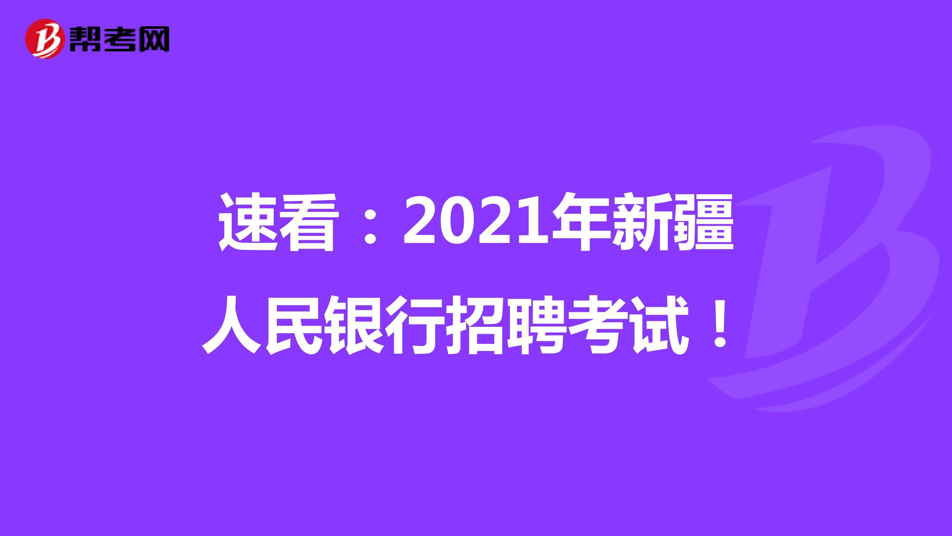 速看:2021年新疆人民銀行招聘考試!