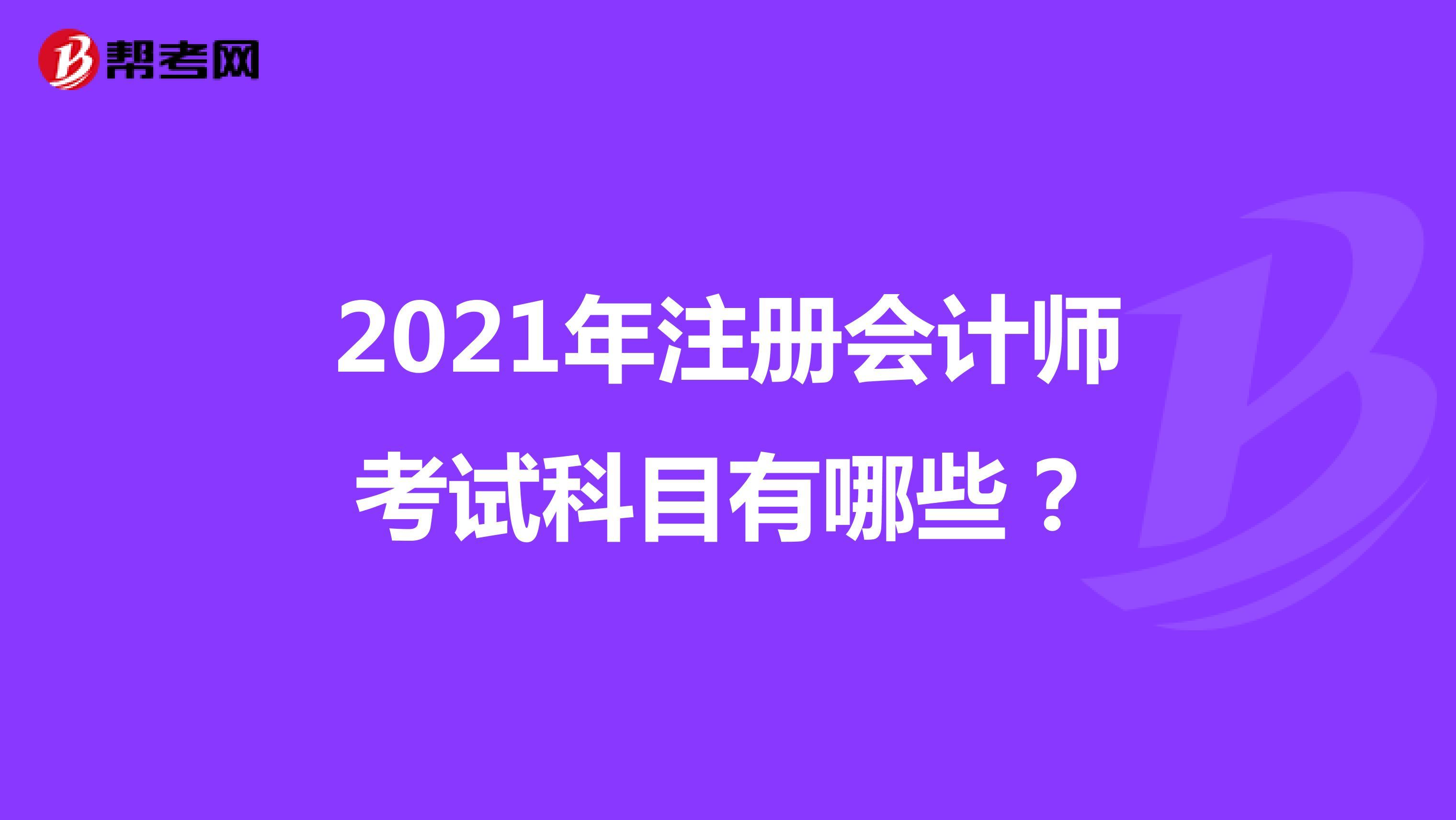 2021年注冊會計師考試科目有哪些?