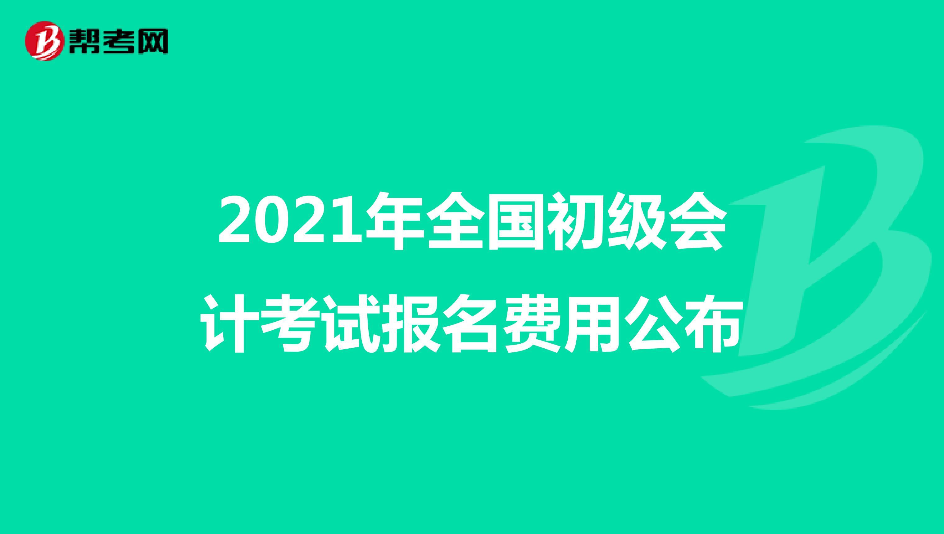 2021年全國初級會計考試報名費用公布