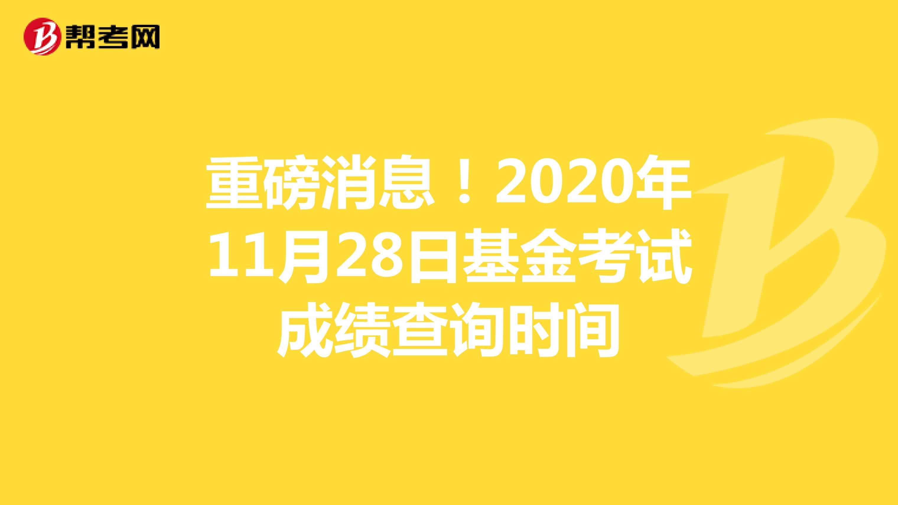 预计2020年11月28日基金考试成绩查询时间