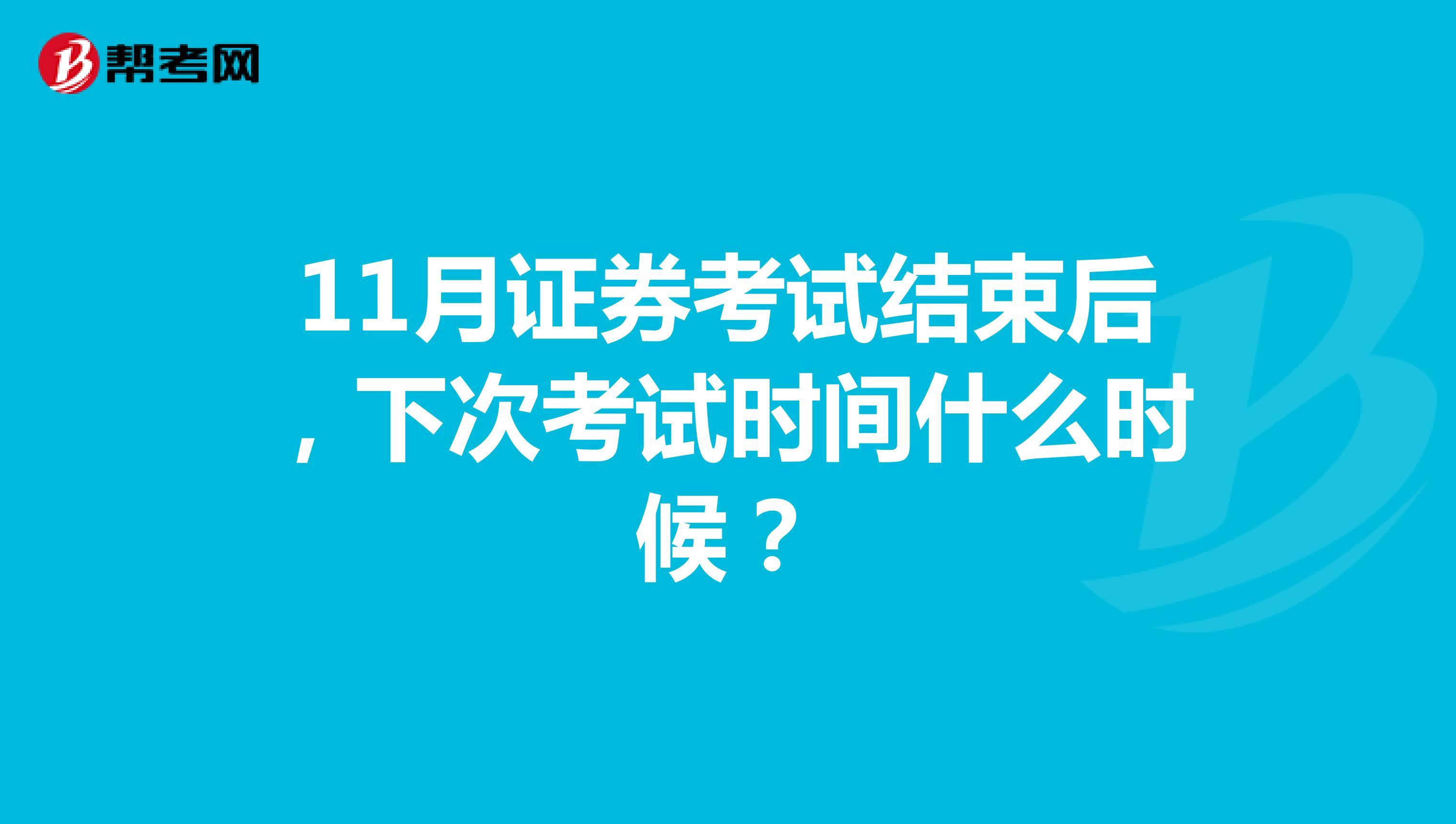 11月證券考試結束后,下次考試時間什么時候?