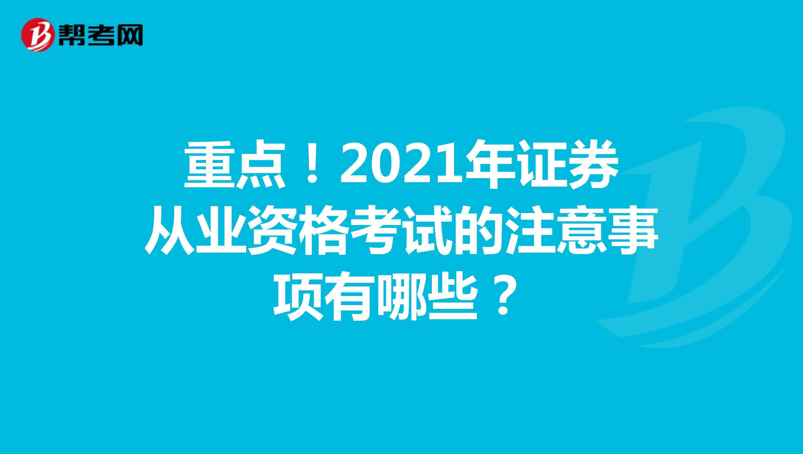 重點!2021年證券從業資格考試的注意事項有哪些?