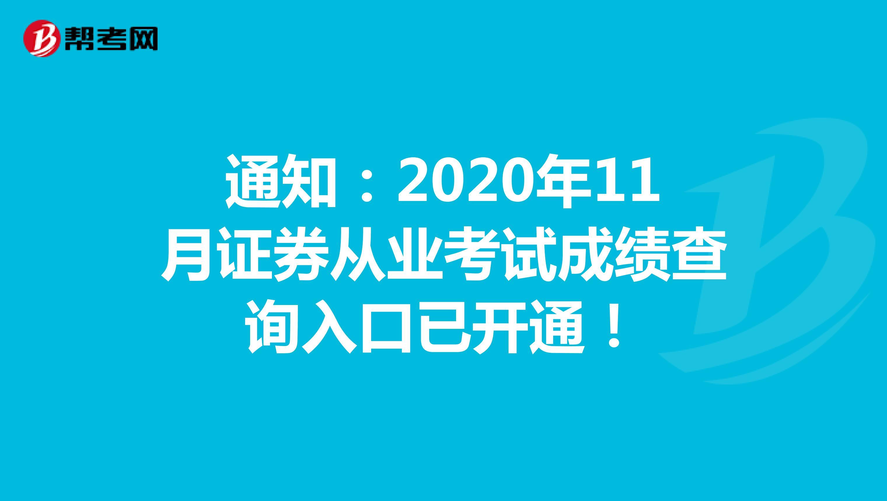 通知:2020年11月證券從業考試成績查詢入口已開通!