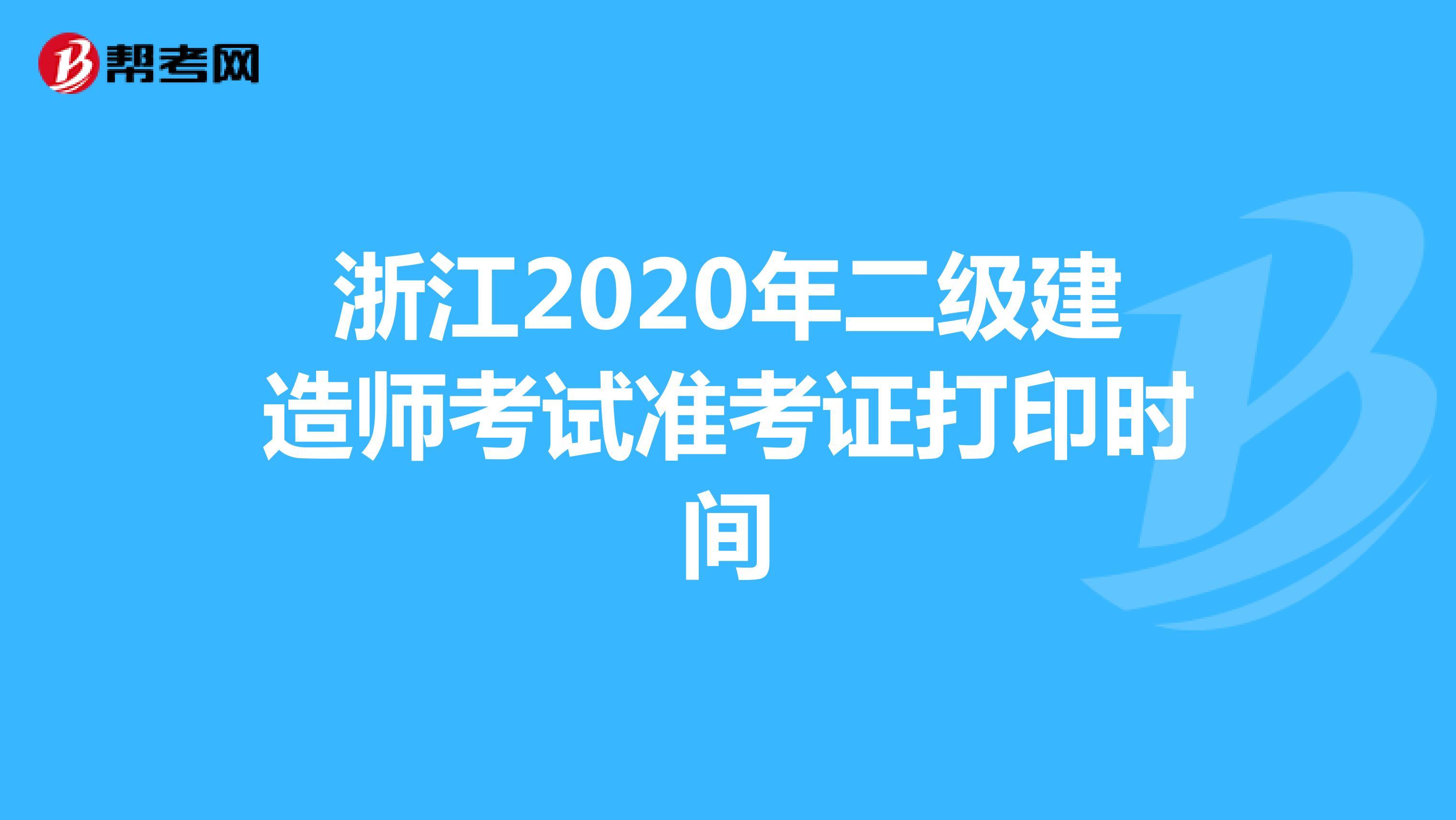 浙江2020年二級建造師考試準考證打印時間