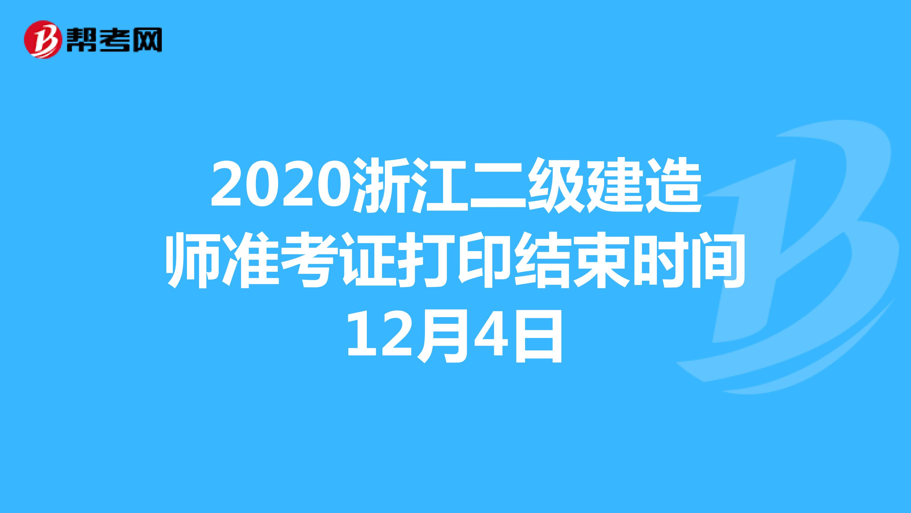 2020浙江二級建造師考試準考證打印結束時間12月4日