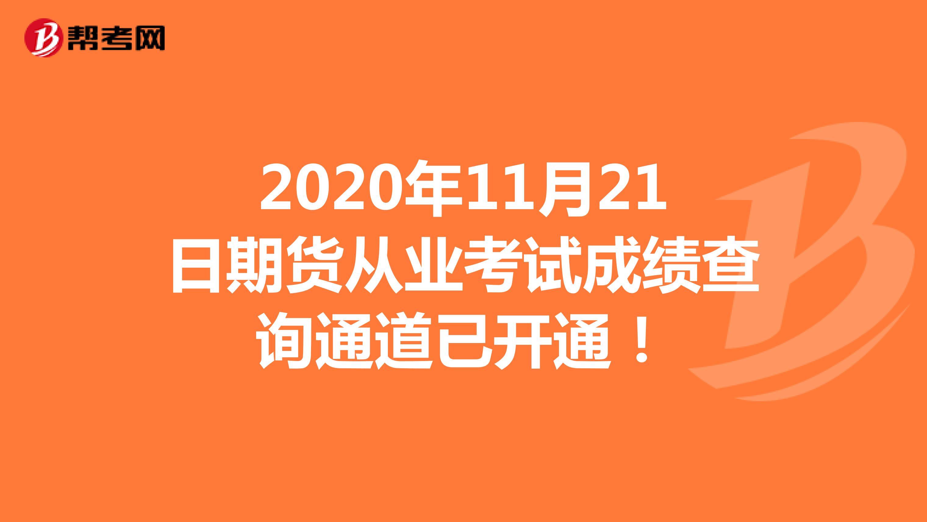 2020年11月21日期货从业考试成绩查询通道已开通!