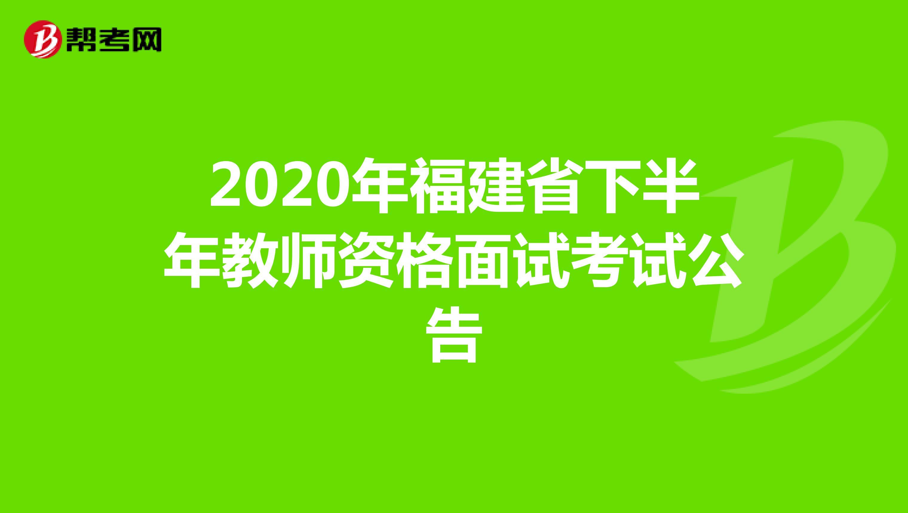 2020年福建省下半年教師資格面試考試公告