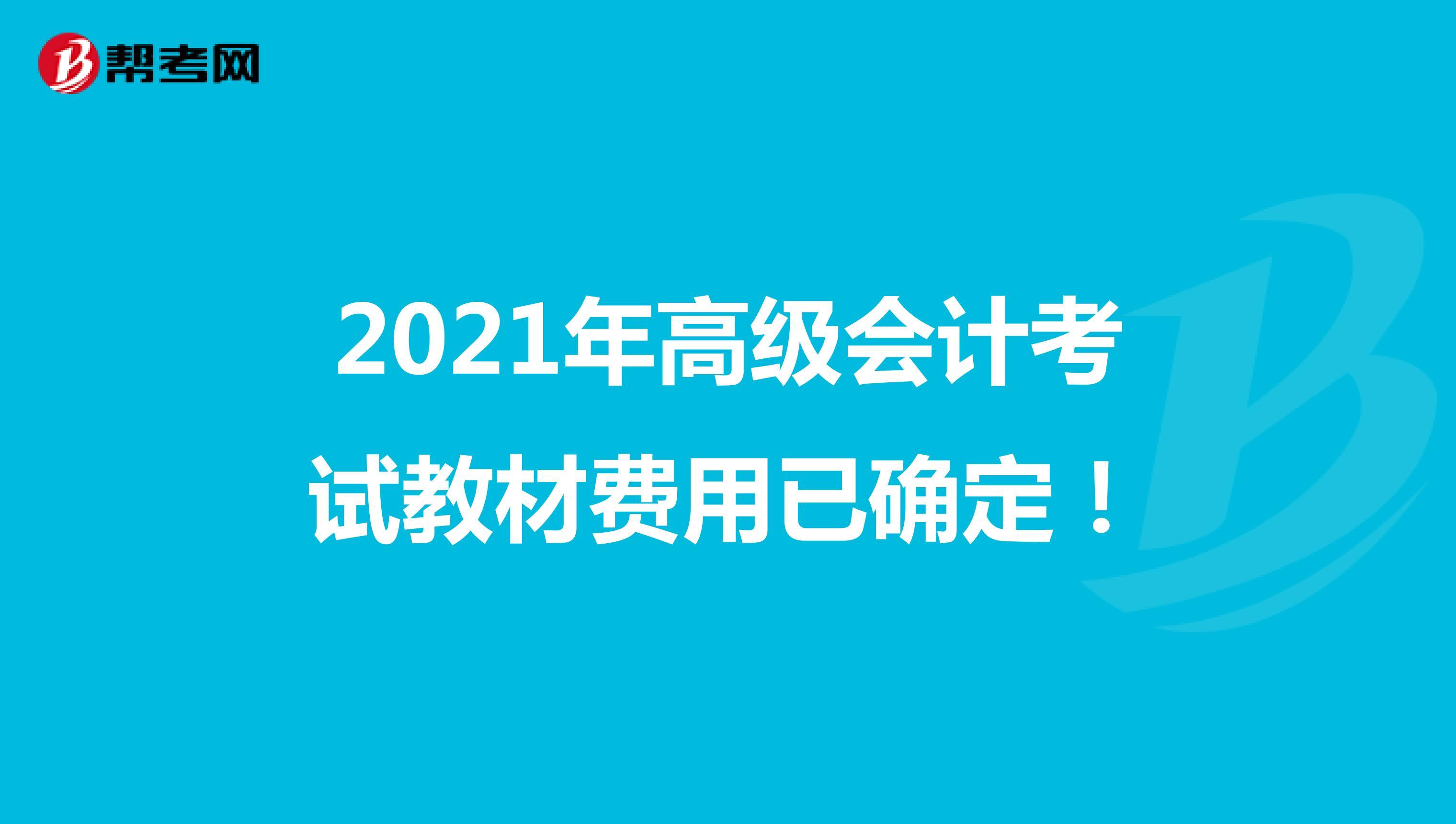 2021年高級會計考試教材費用已確定!