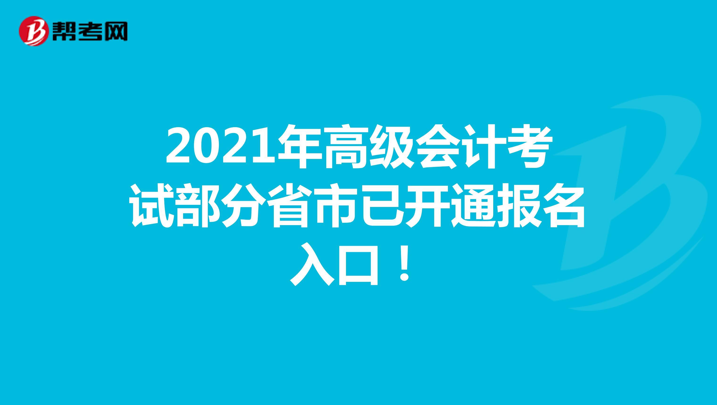 2021年高級會計考試部分省市已開通報名入口!