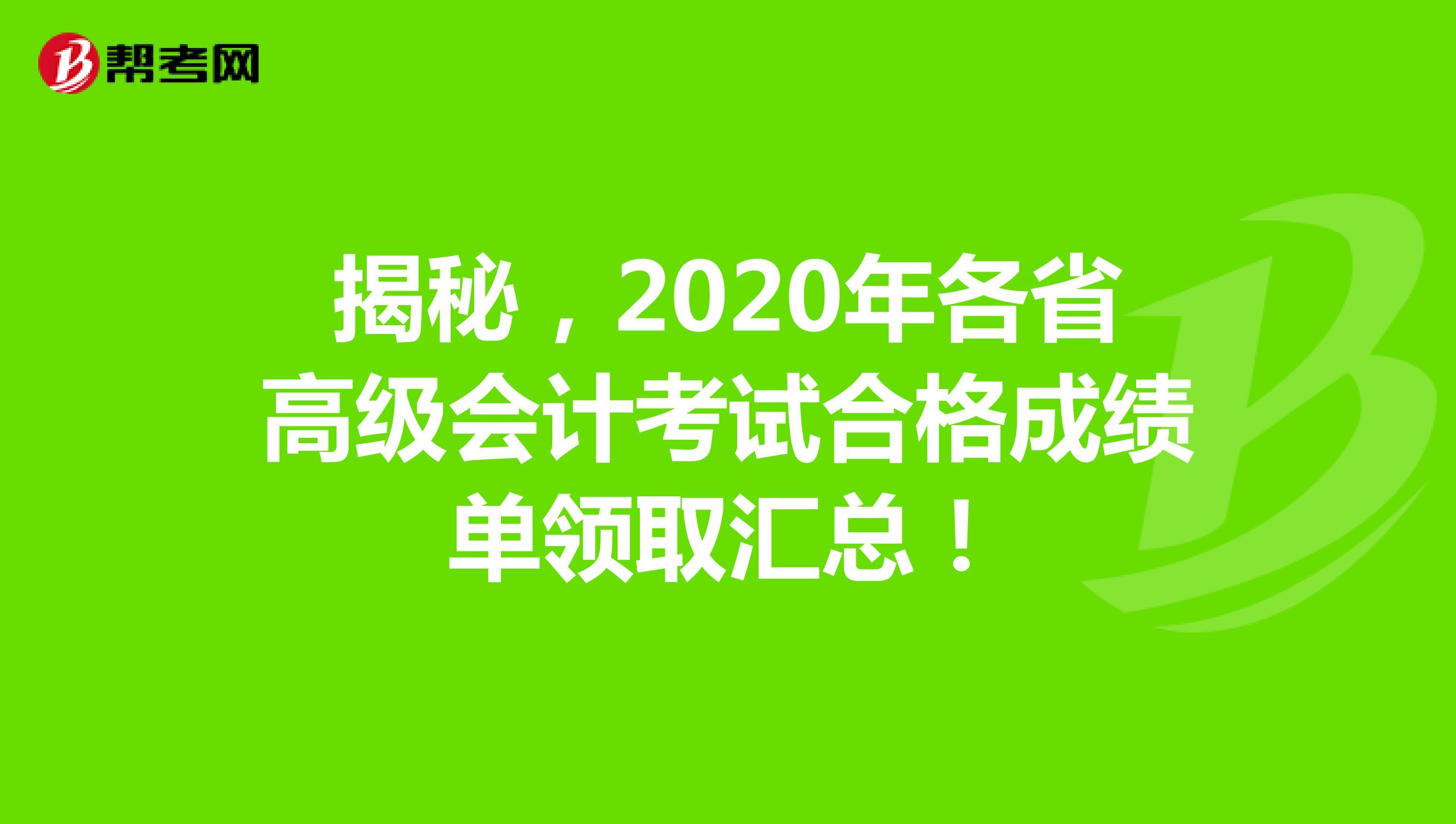 揭秘,2020年各省高級會計考試合格成績單領取匯總!