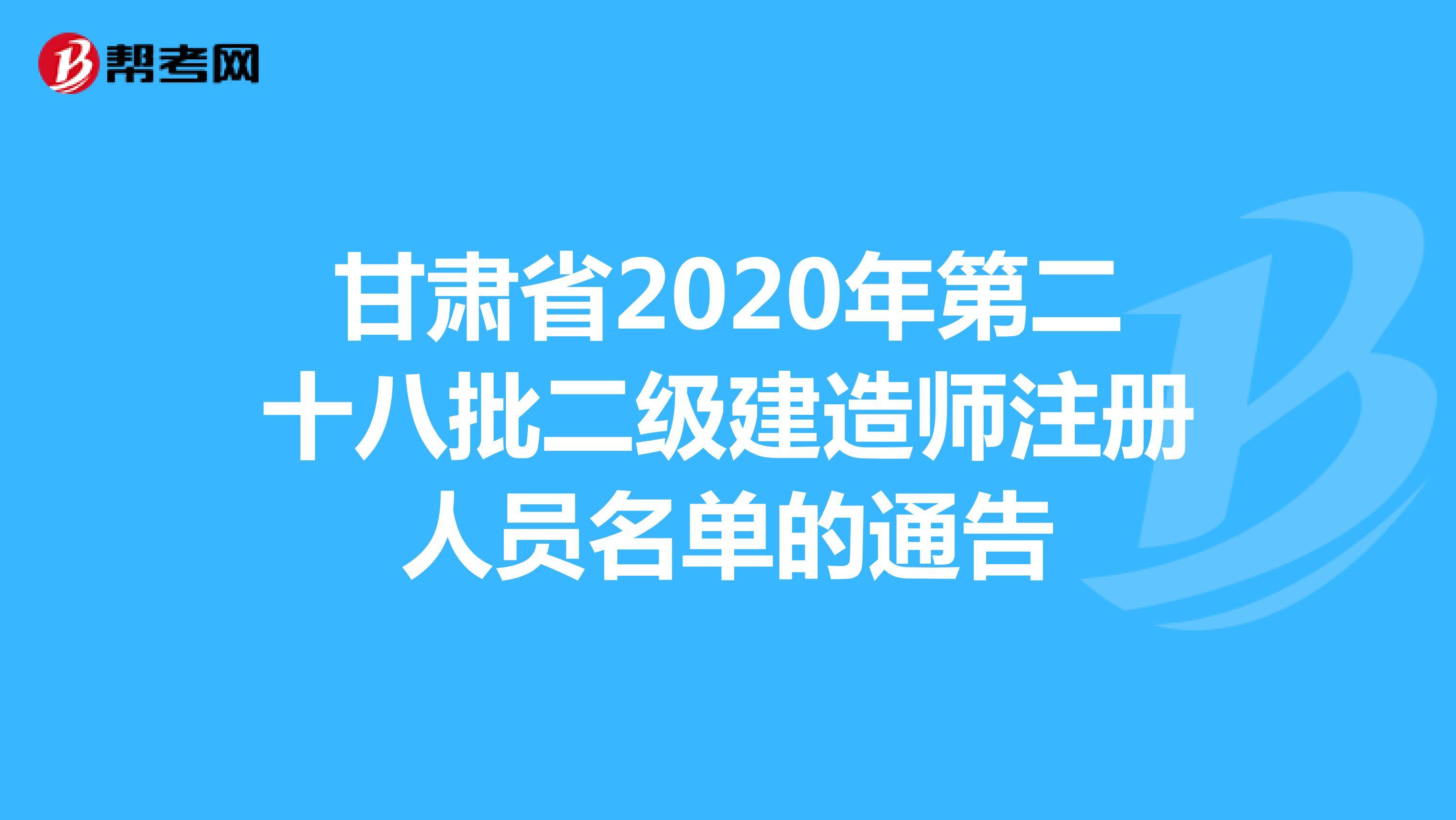 甘肅省2020年第二十八批二級建造師注冊人員名單的通告