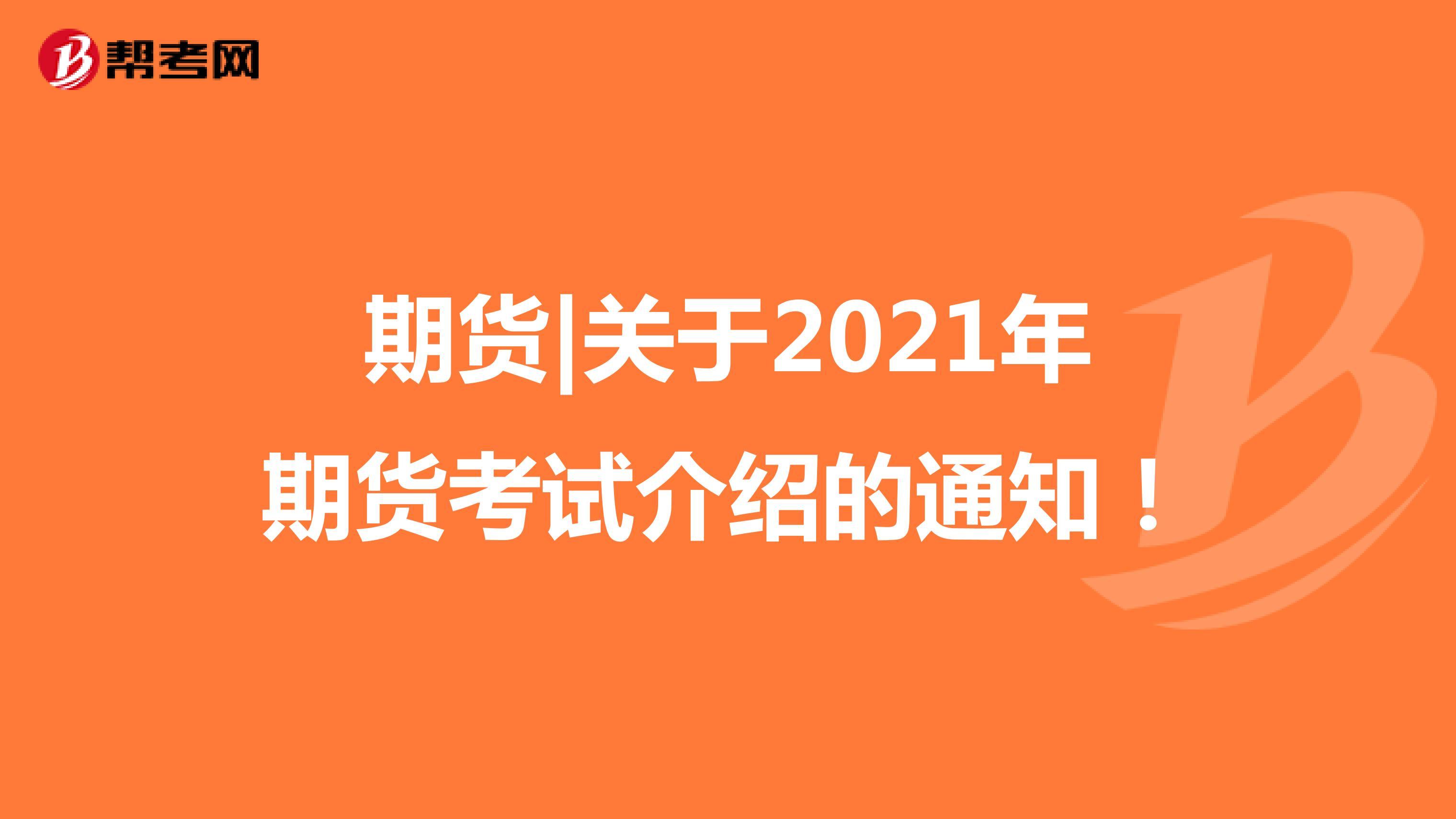 期货|关于2021年期货考试介绍的通知!