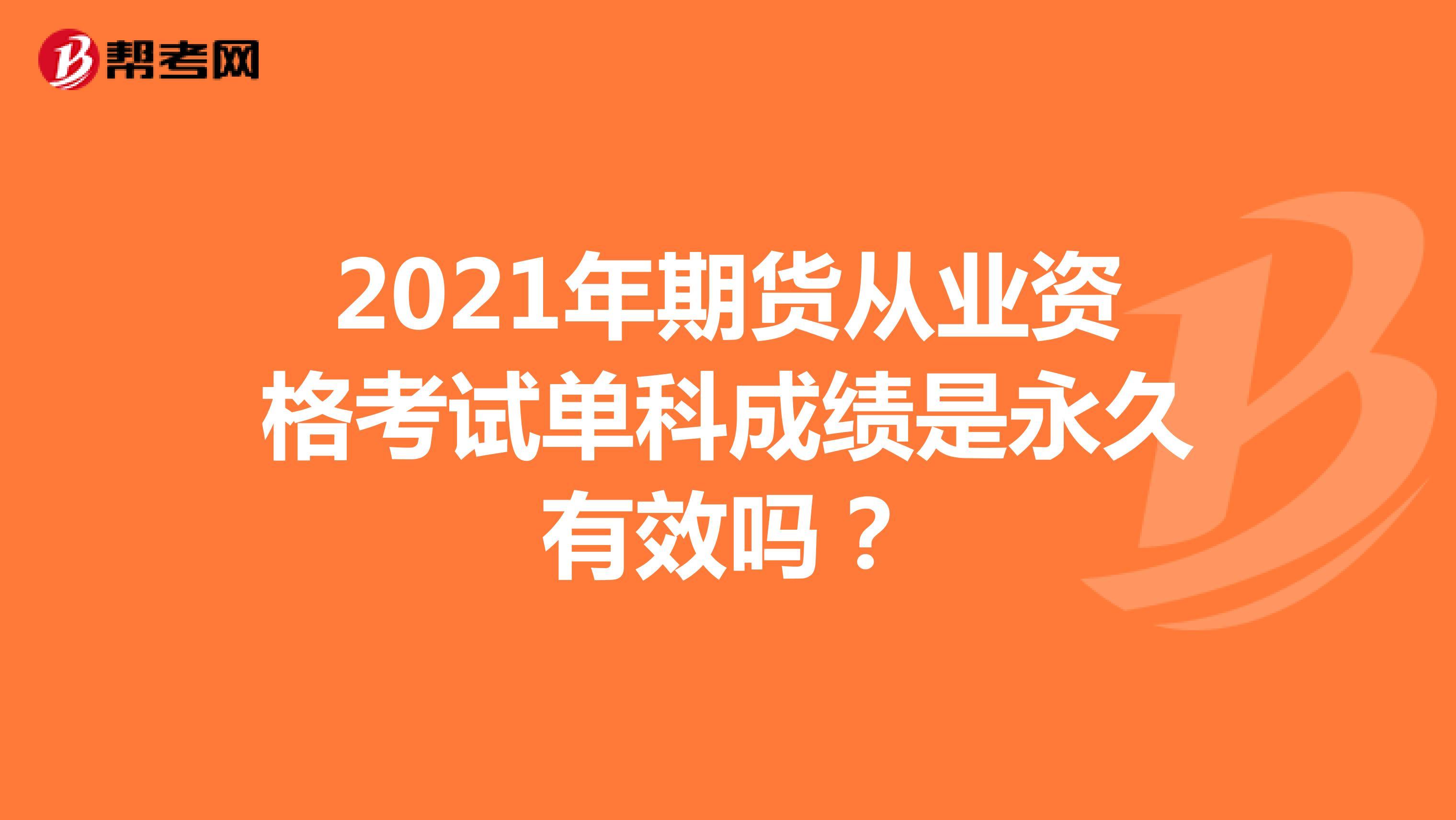 2021年期货从业资格考试单科成绩是永久有效吗?
