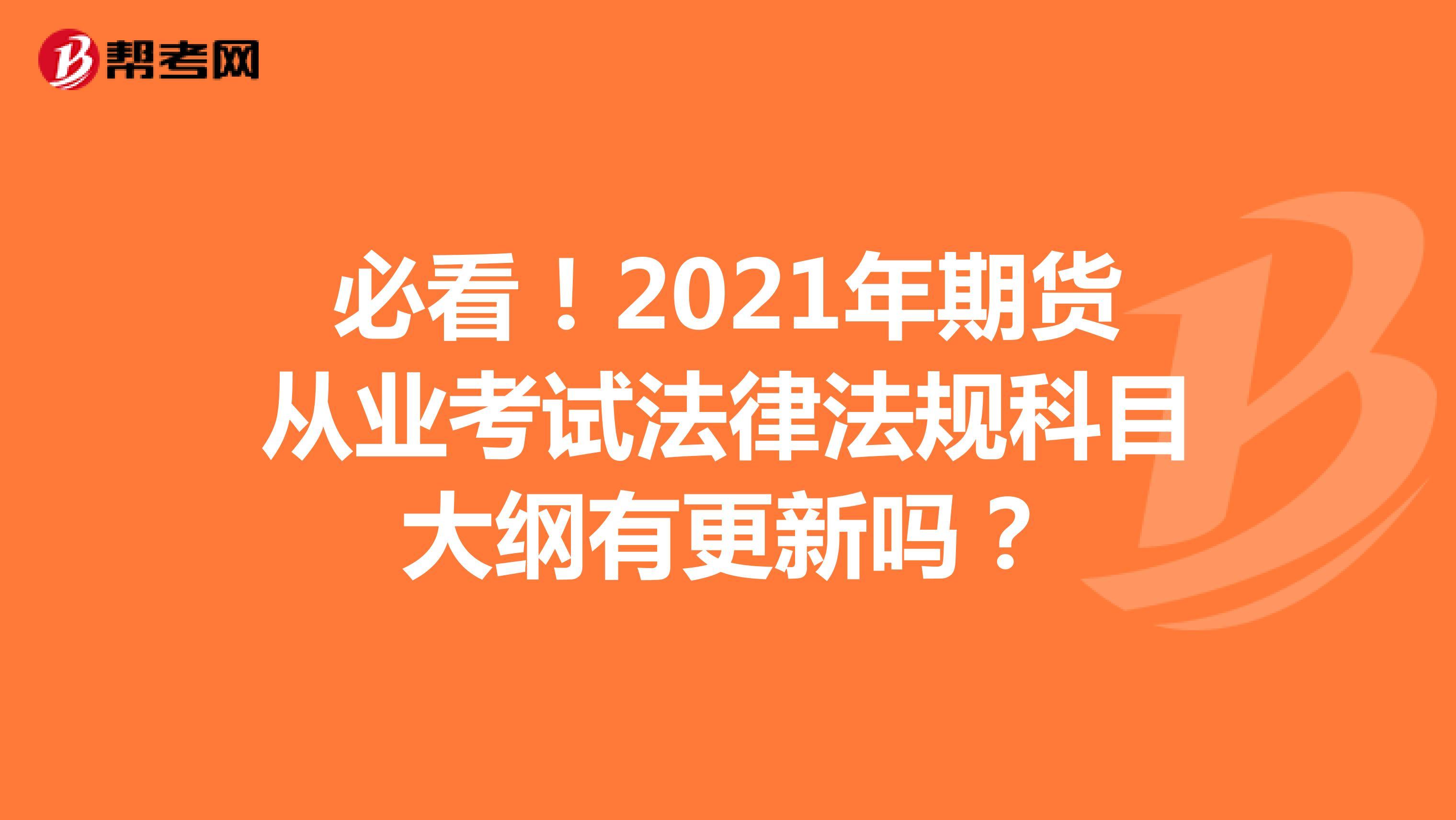 必看!2021年期货从业考试法律法规科目大纲有更新吗?