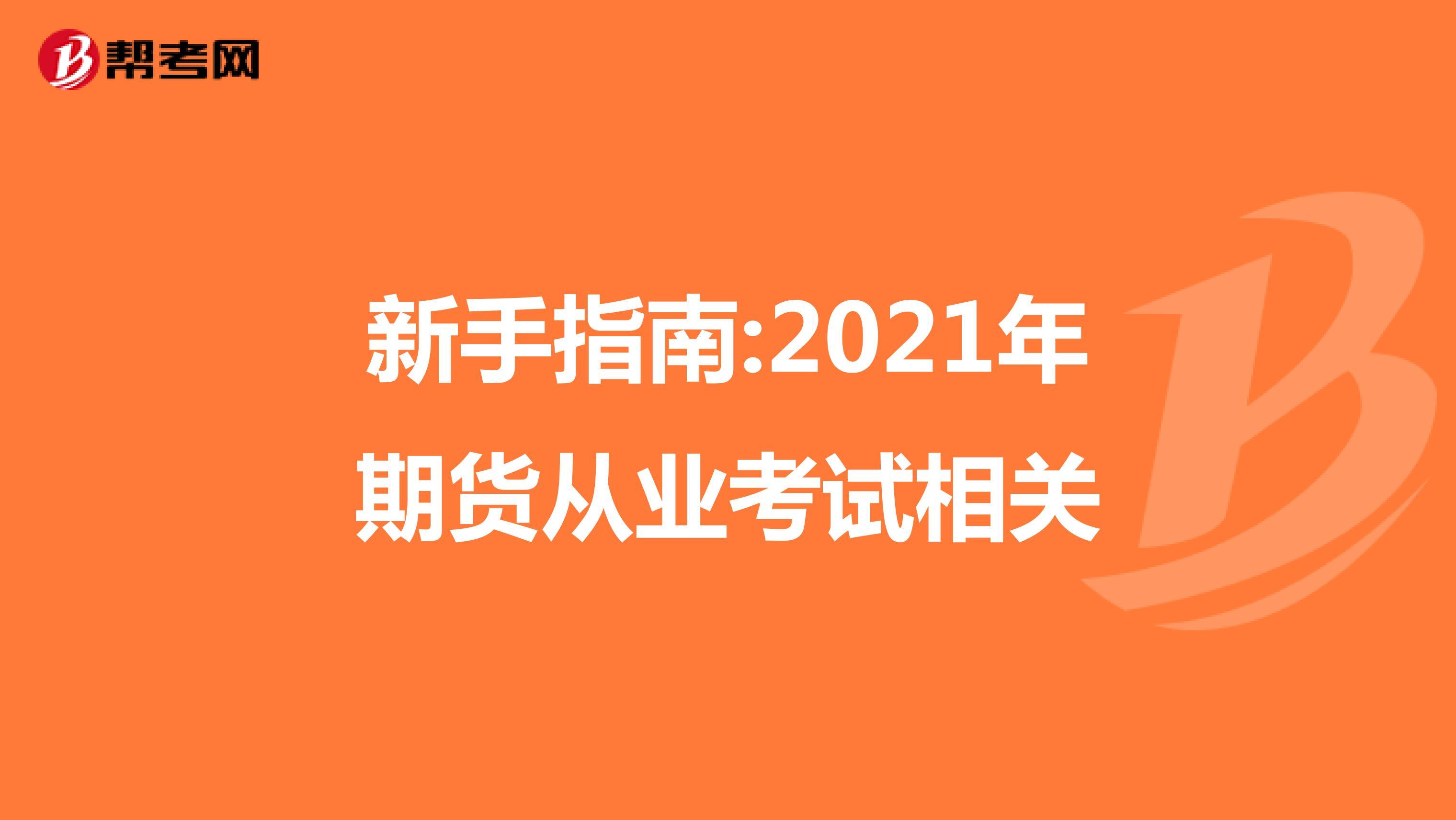 新手指南:2021年期货从业考试相关