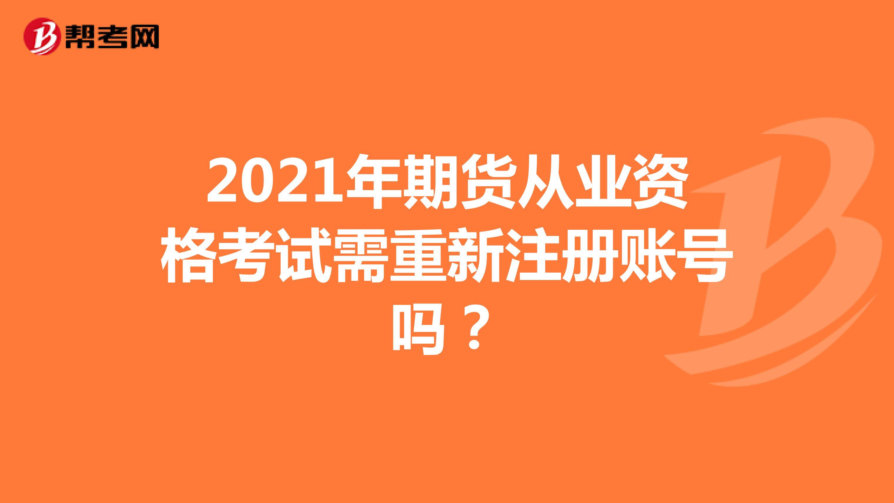 2021年热竞技吧:期货从业资格考试需重新注册账号吗?