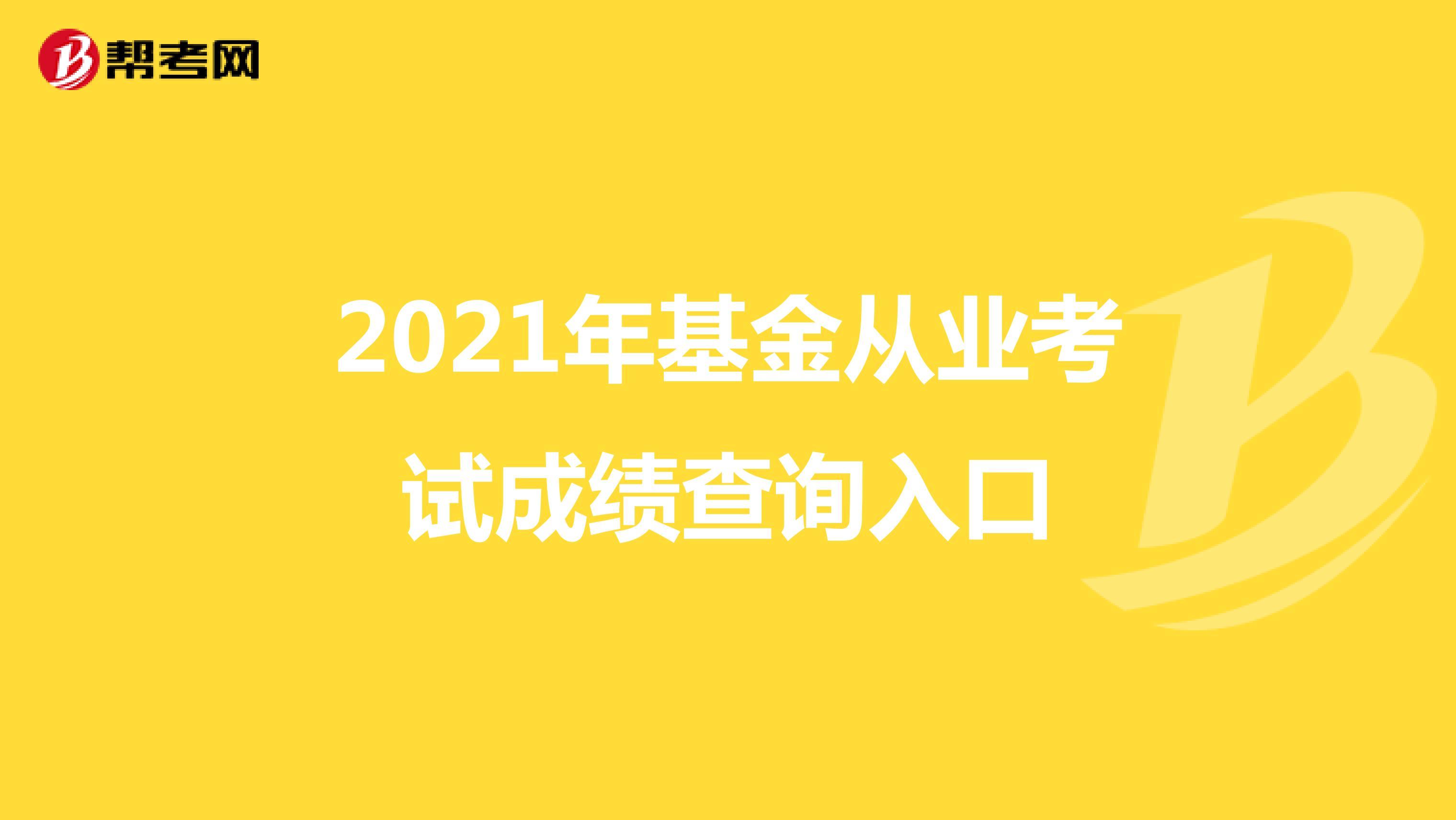2021年基金从业考试成绩查询入口