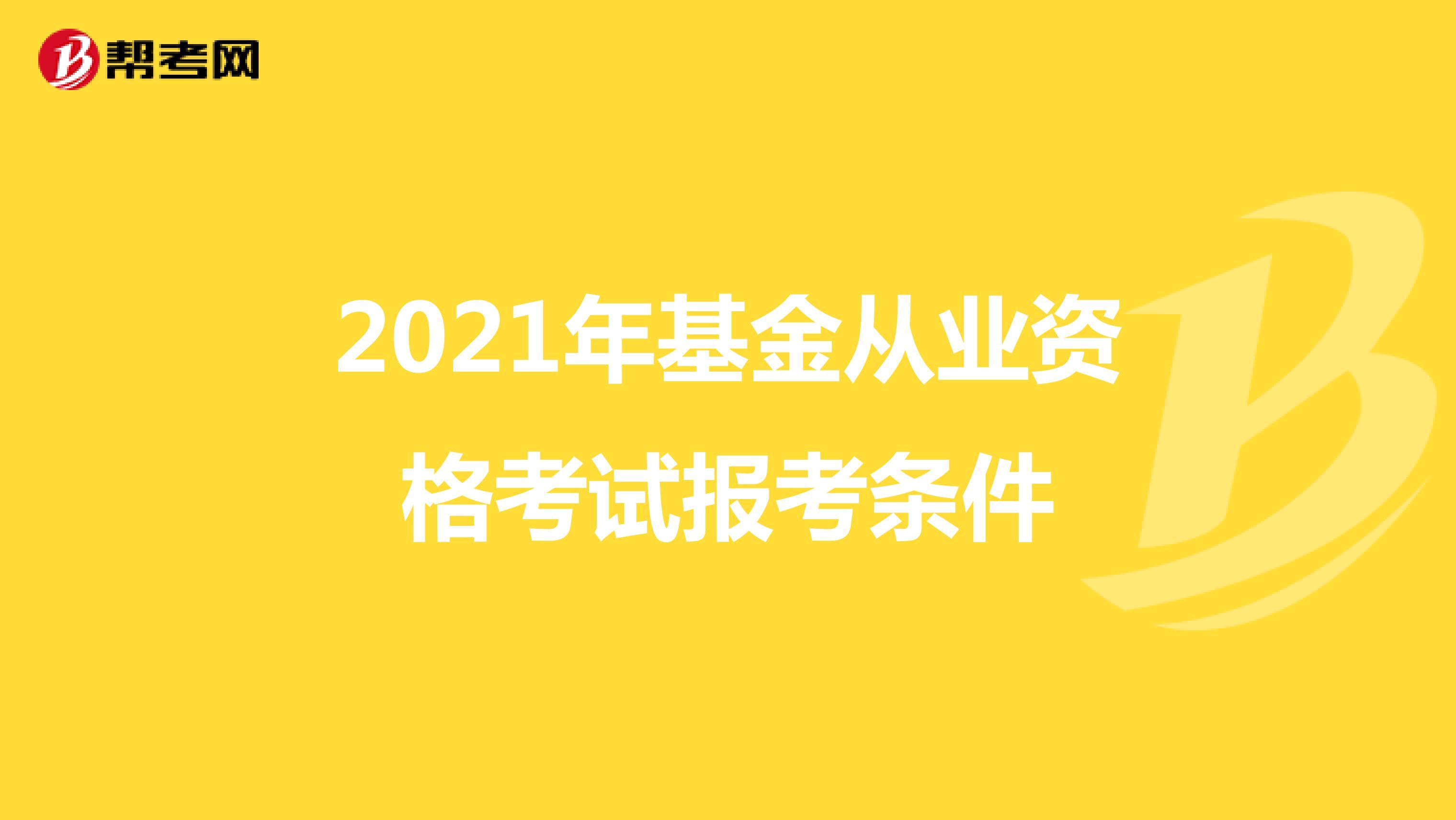 2021年基金从业资格考试报考条件