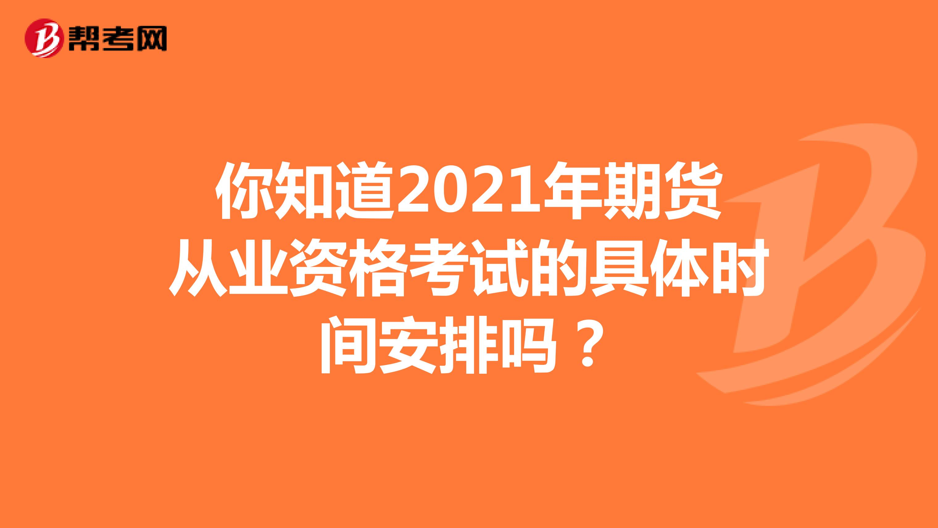 你知道2021年热竞技吧:期货从业资格考试的具体时间安排吗?
