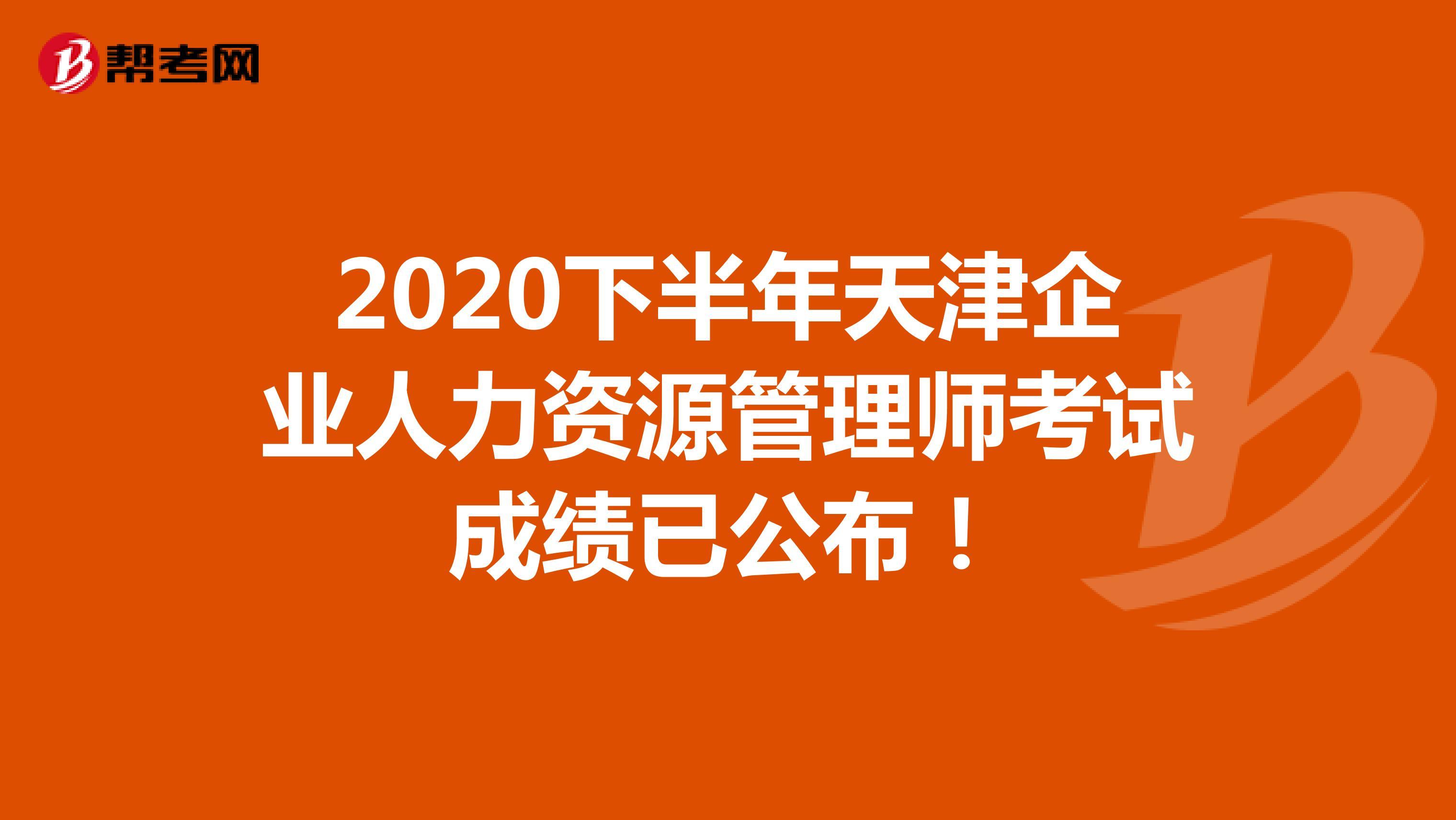 2020下半年天津企業人力資源管理師考試成績已公布!